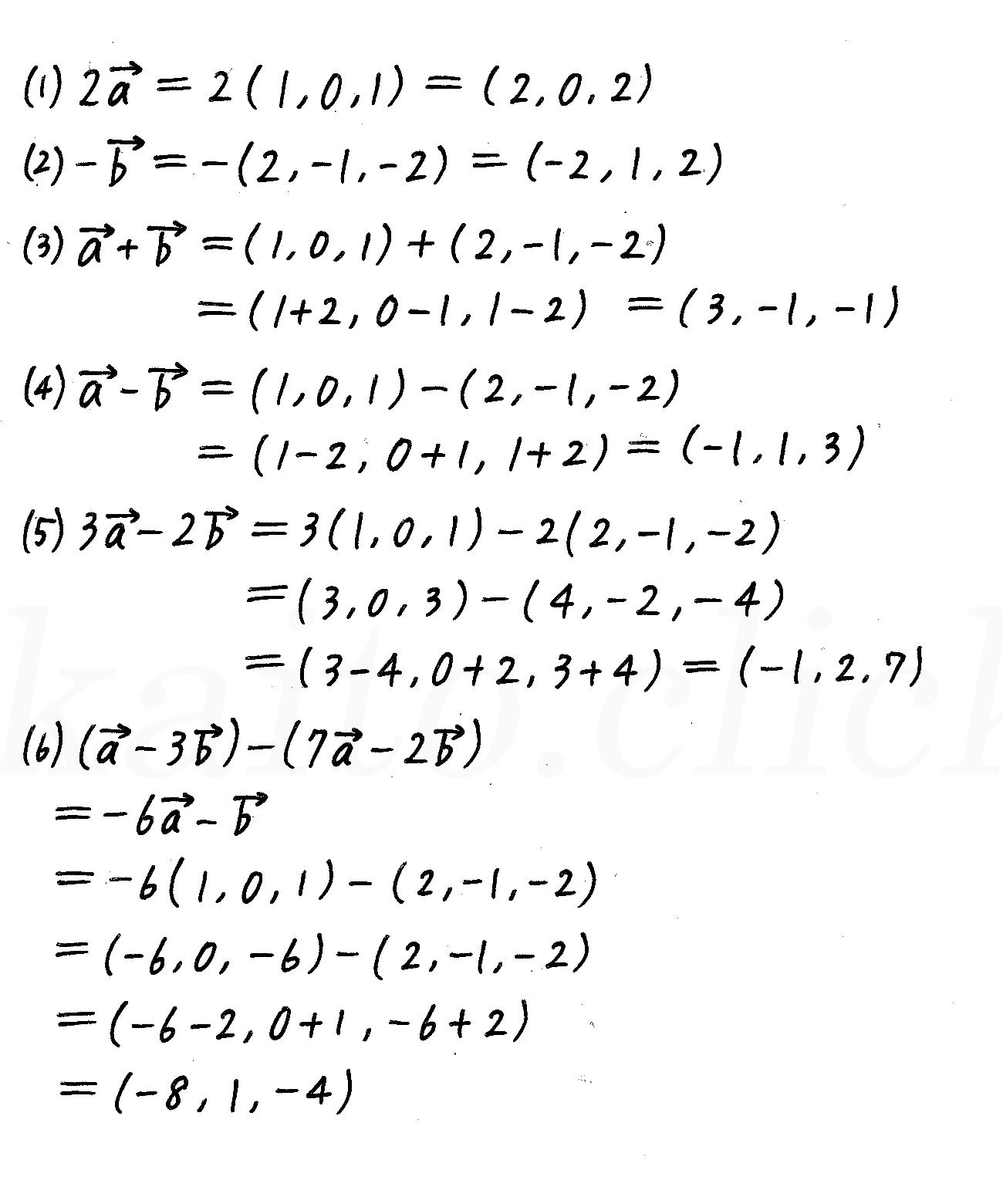 改訂版4プロセス数学B-103解答