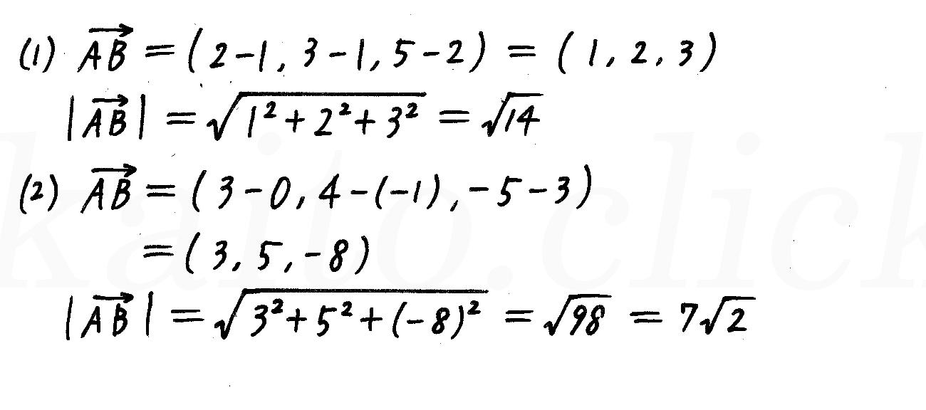 改訂版4プロセス数学B-104解答