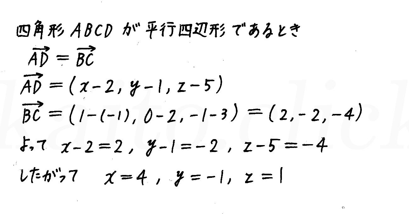 改訂版4プロセス数学B-105解答