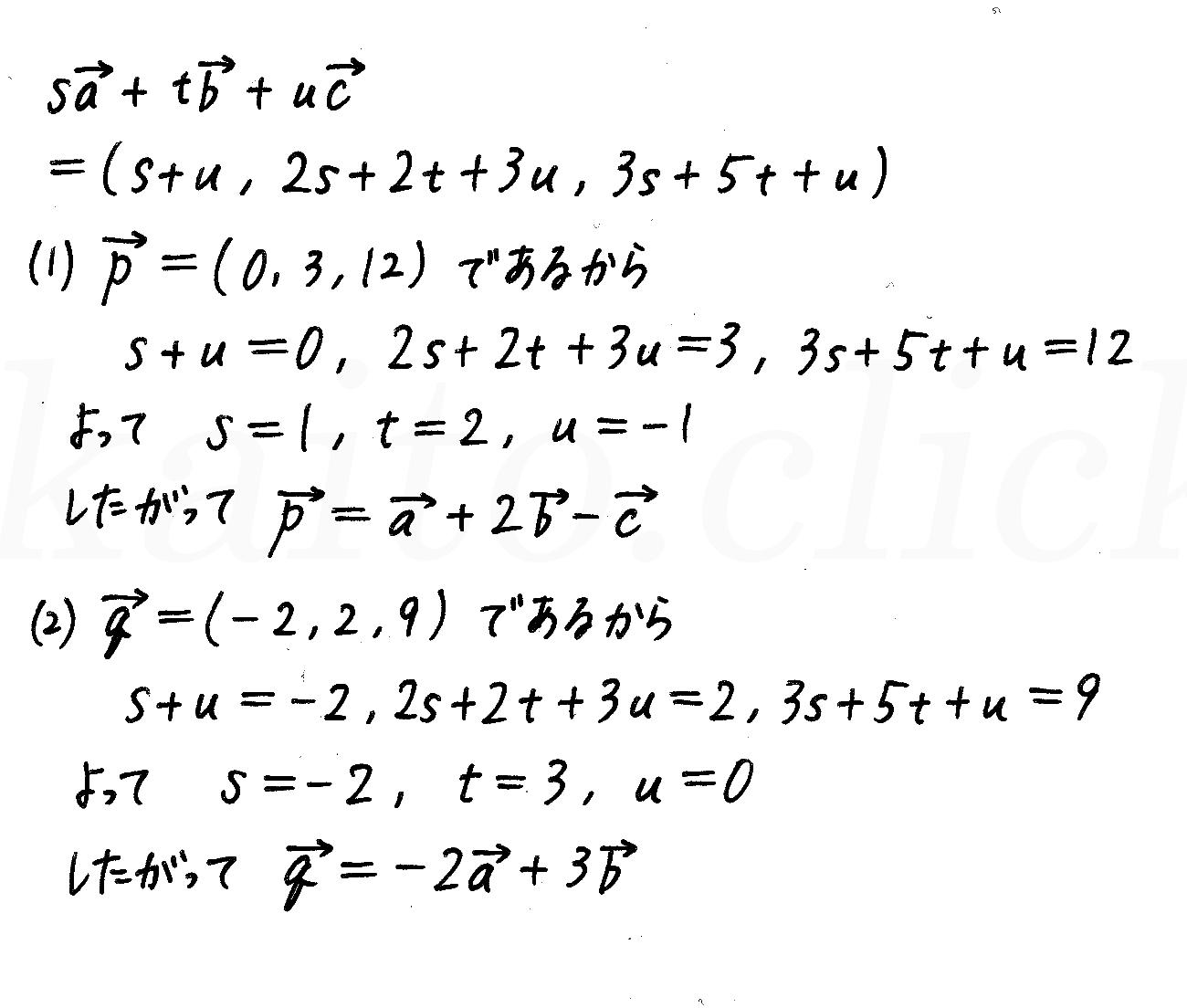 改訂版4プロセス数学B-106解答