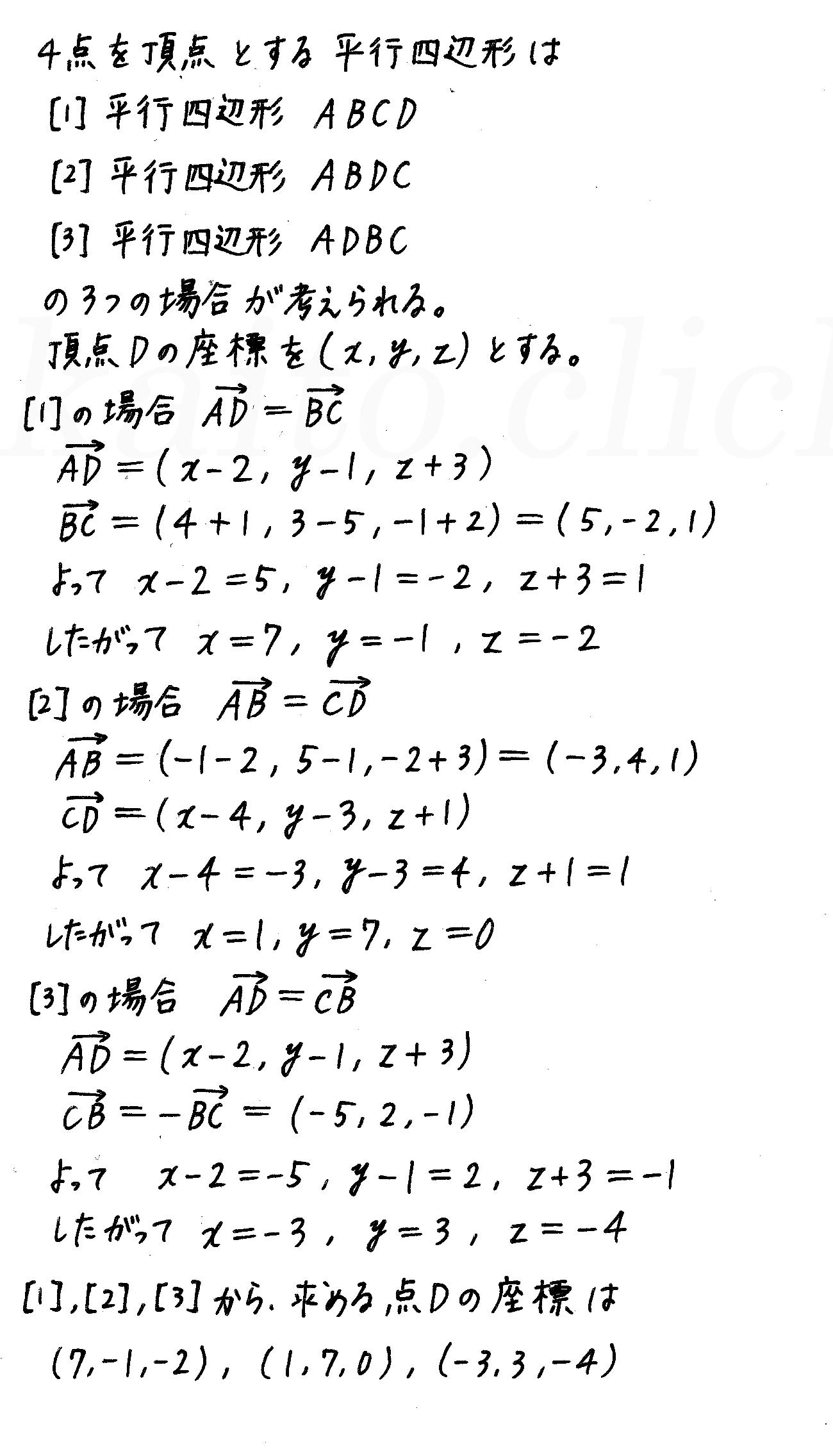 改訂版4プロセス数学B-107解答