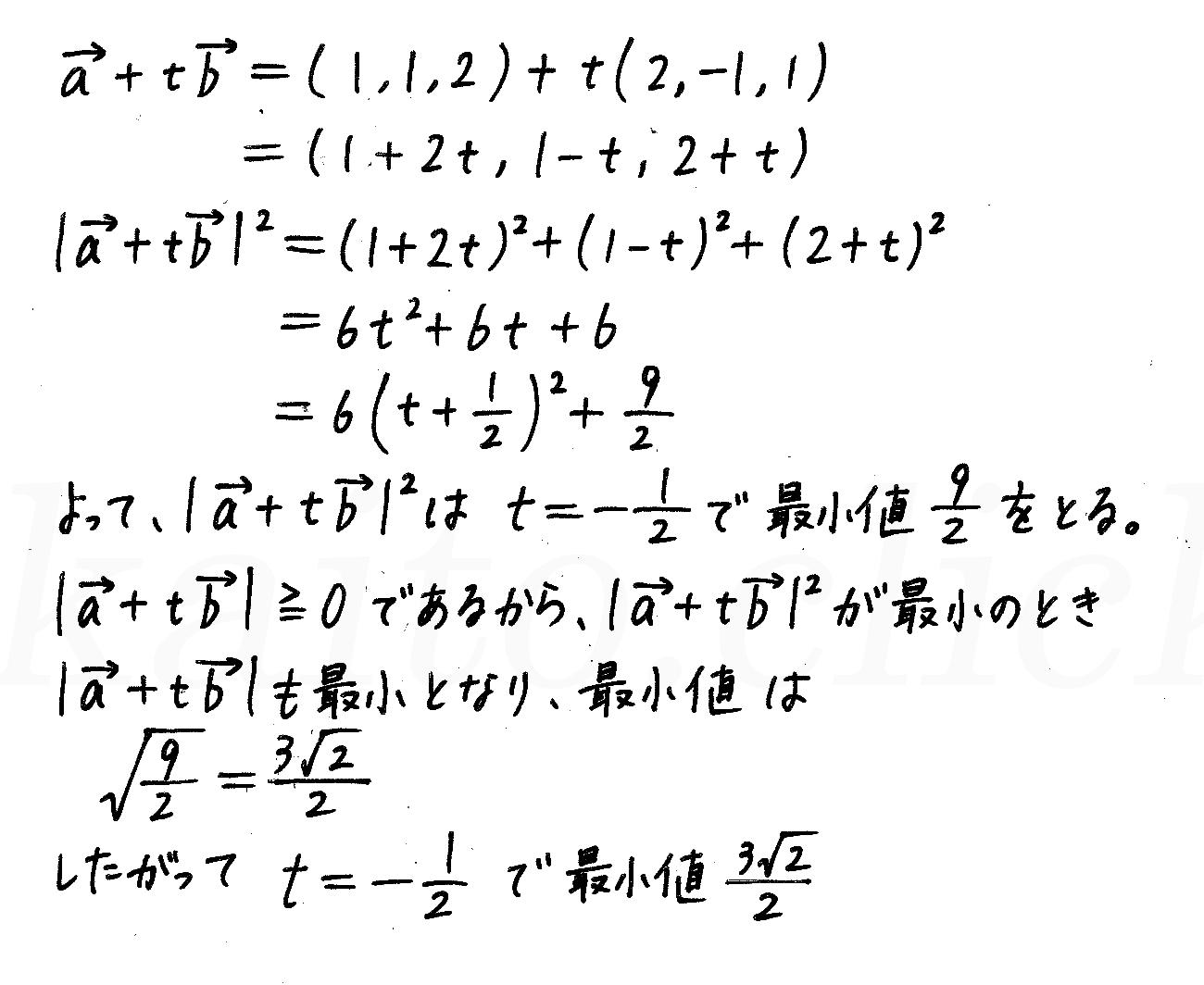 改訂版4プロセス数学B-108解答