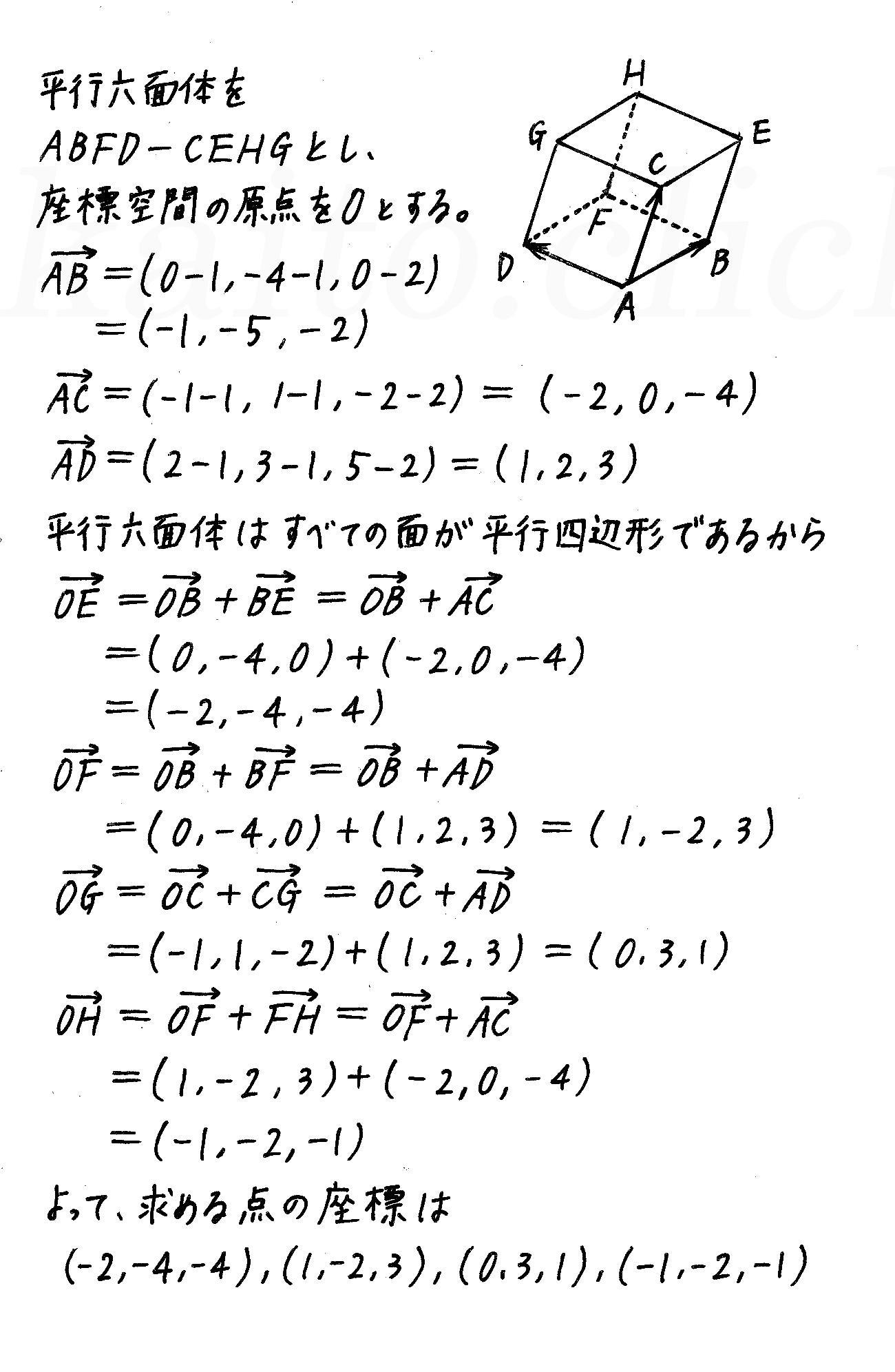 改訂版4プロセス数学B-109解答