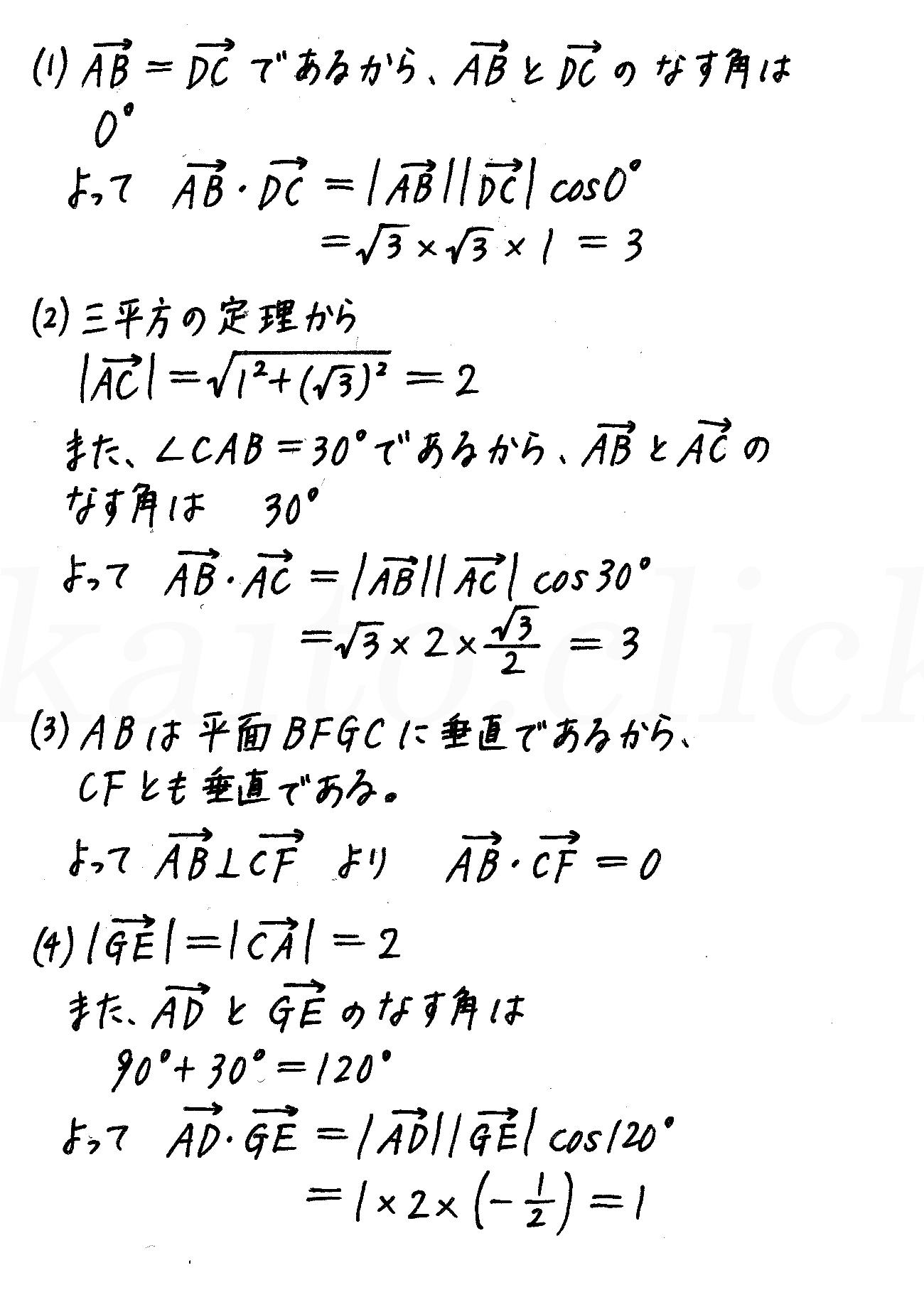 改訂版4プロセス数学B-110解答