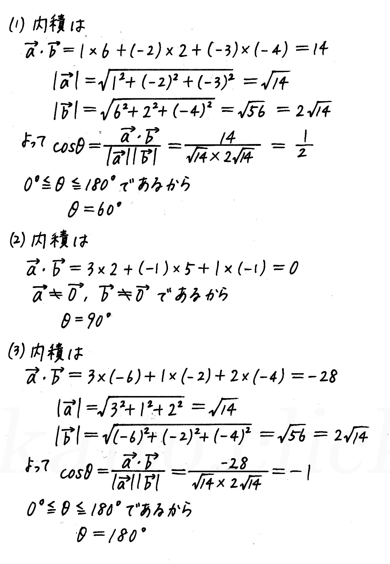 改訂版4プロセス数学B-111解答
