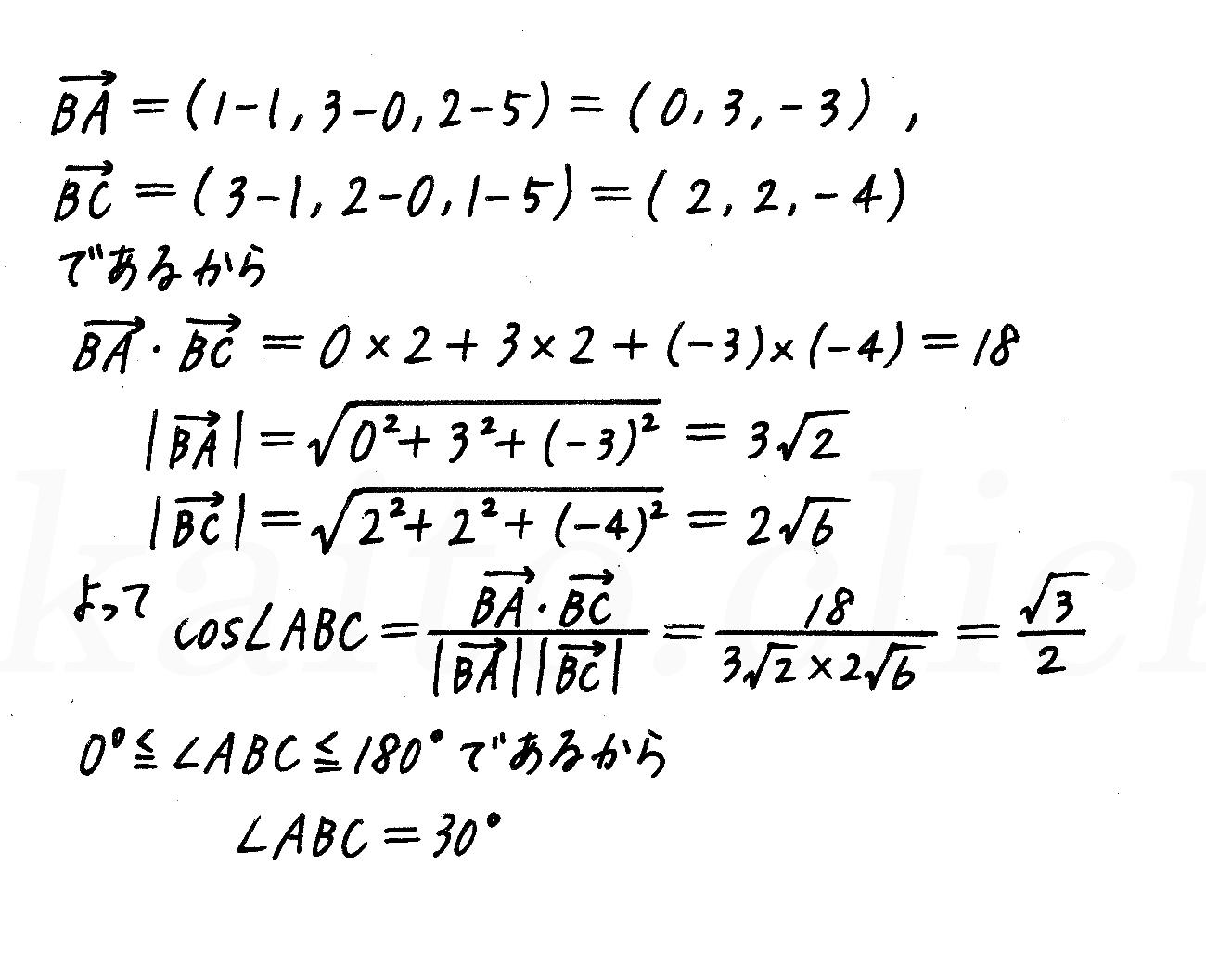 改訂版4プロセス数学B-112解答