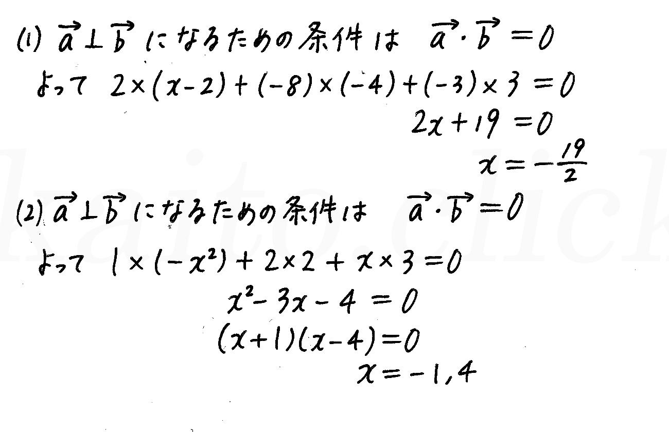 改訂版4プロセス数学B-113解答