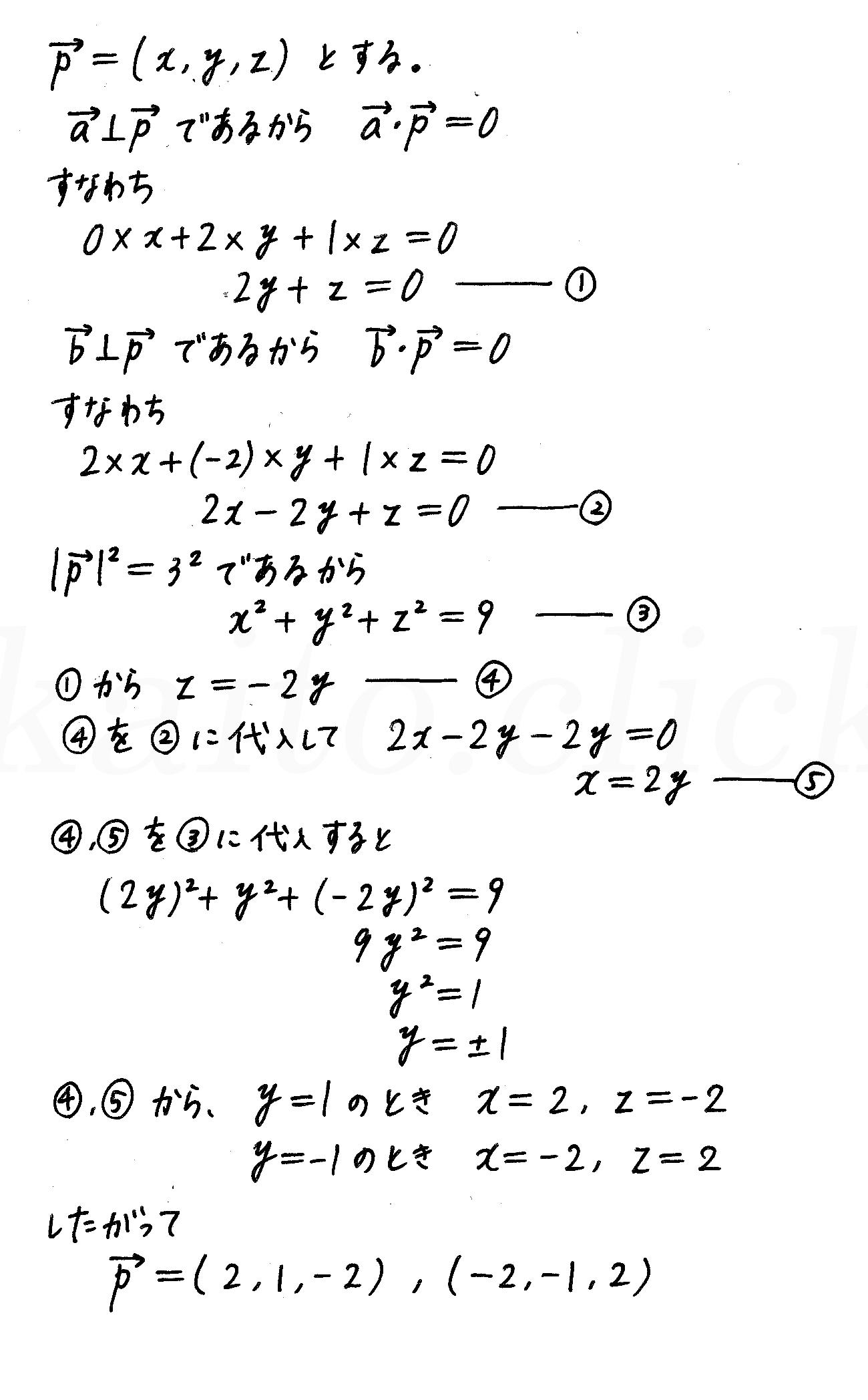 改訂版4プロセス数学B-116解答
