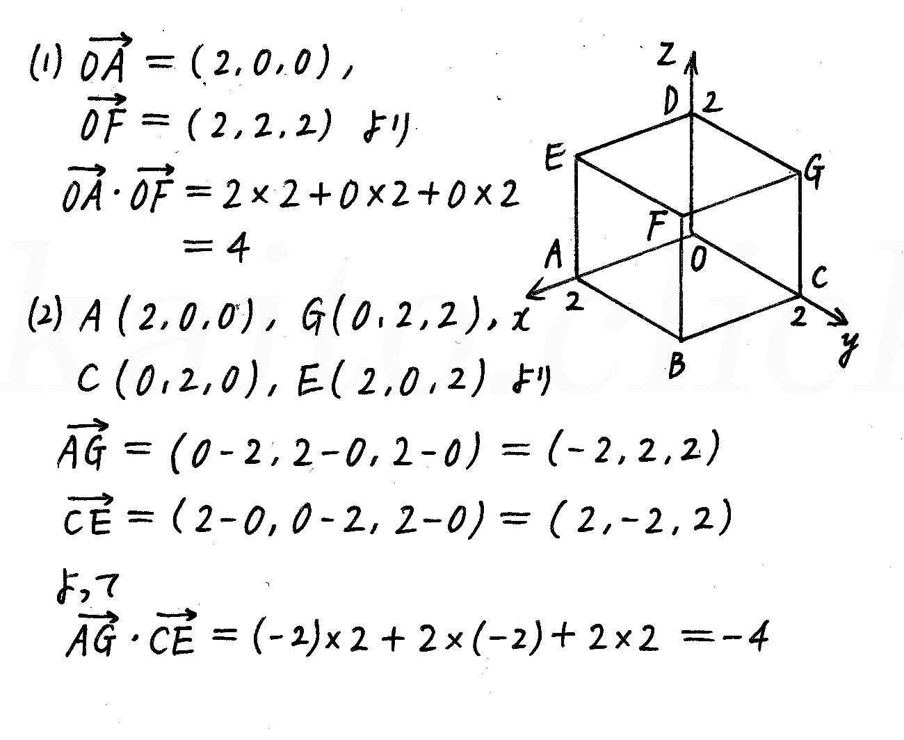 改訂版4プロセス数学B-117解答