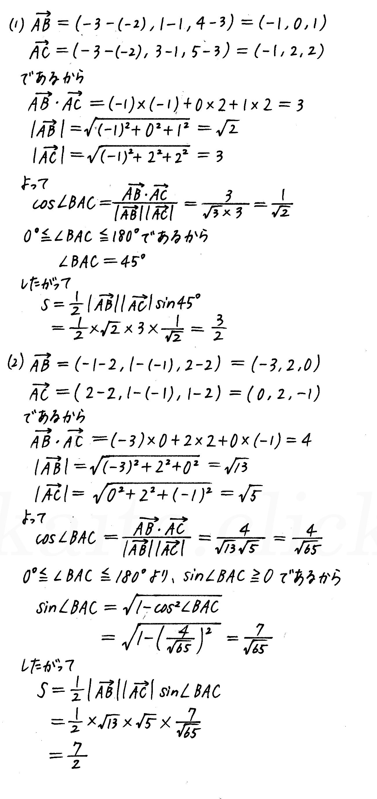 改訂版4プロセス数学B-118解答
