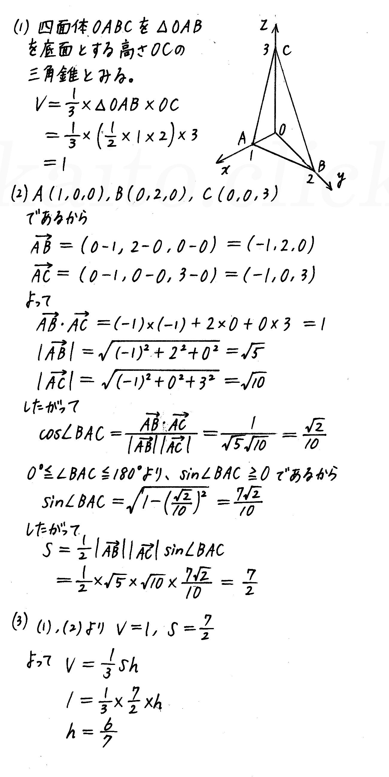 改訂版4プロセス数学B-119解答