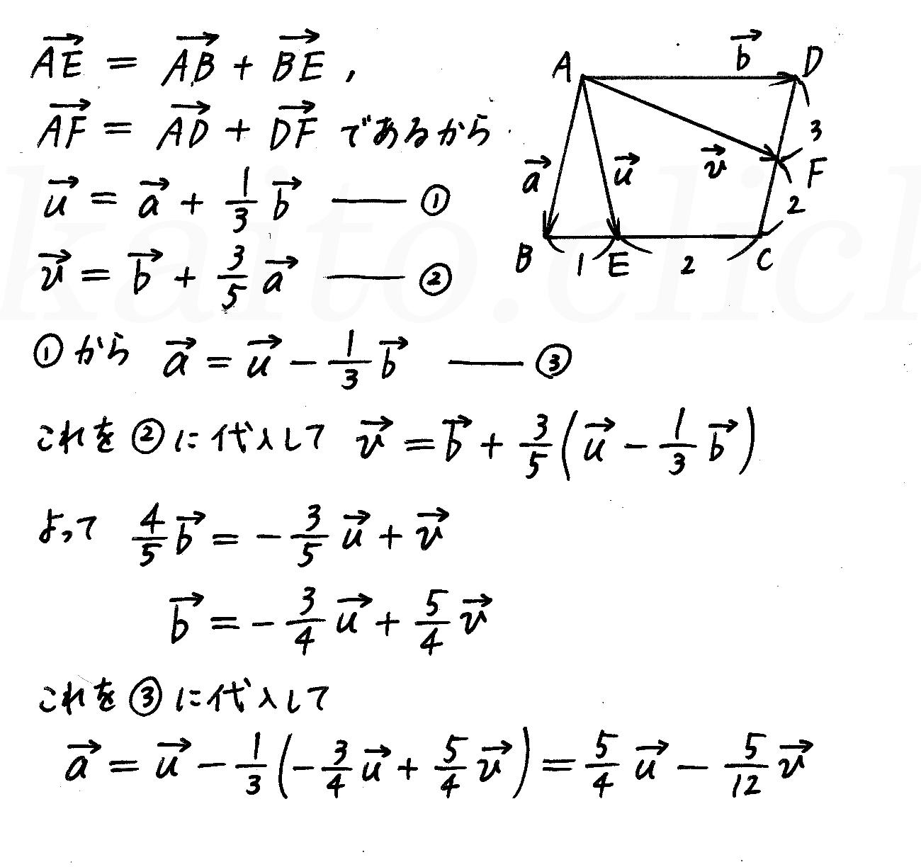 改訂版4プロセス数学B-12解答