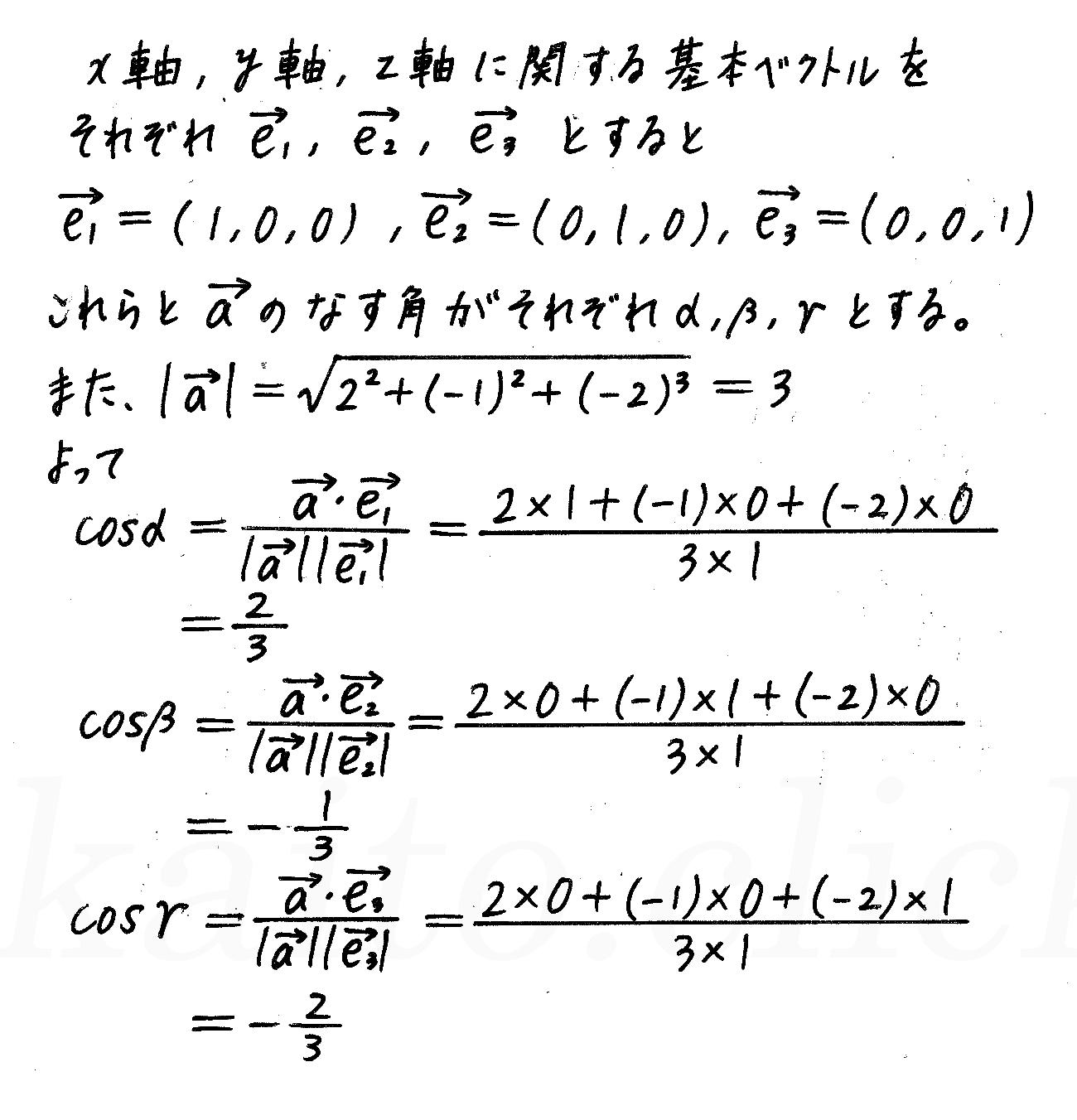 改訂版4プロセス数学B-120解答