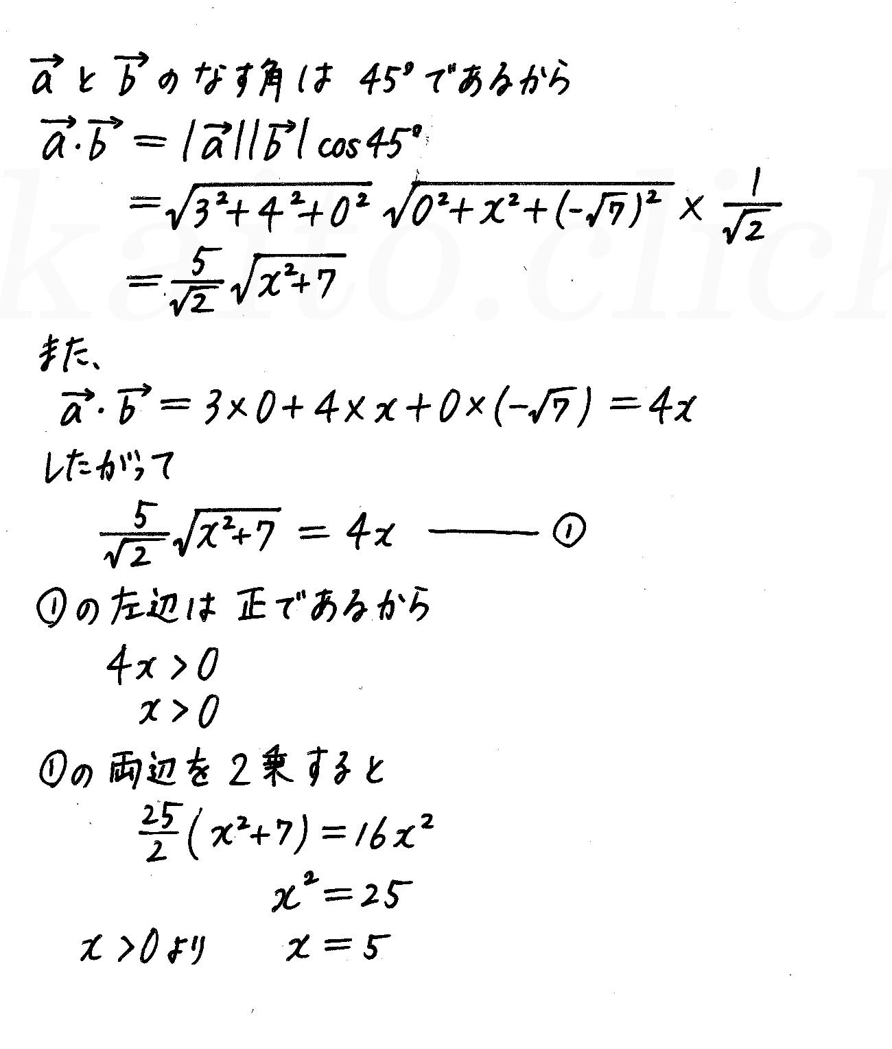 改訂版4プロセス数学B-121解答