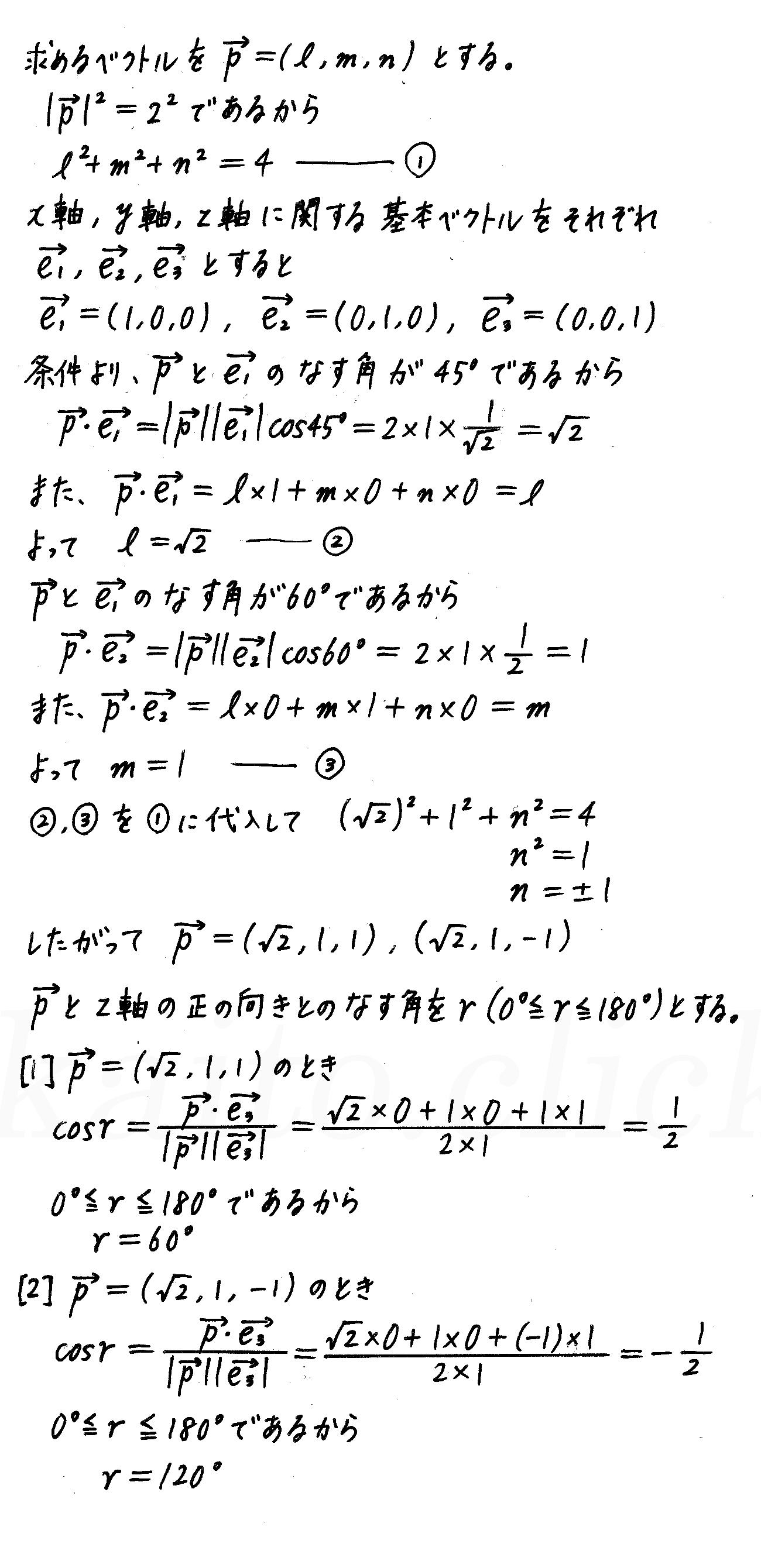 改訂版4プロセス数学B-122解答