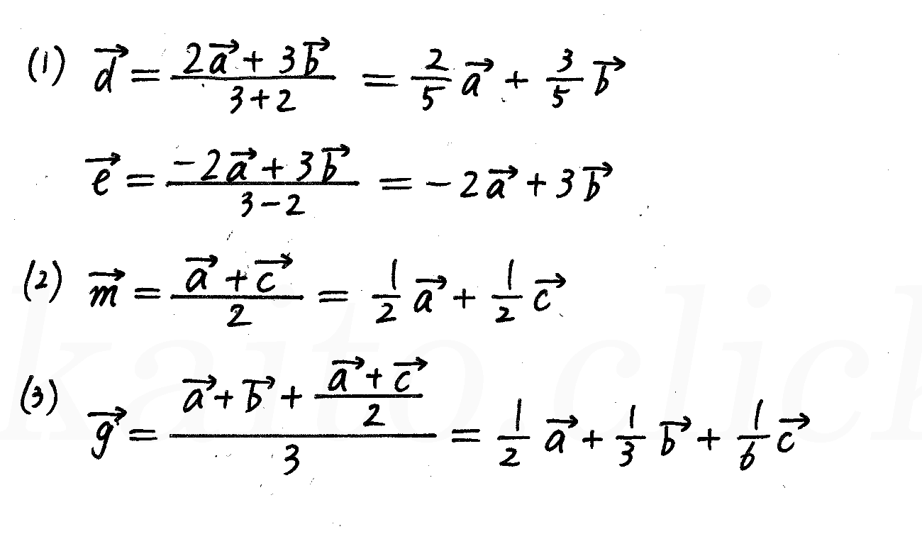 改訂版4プロセス数学B-124解答