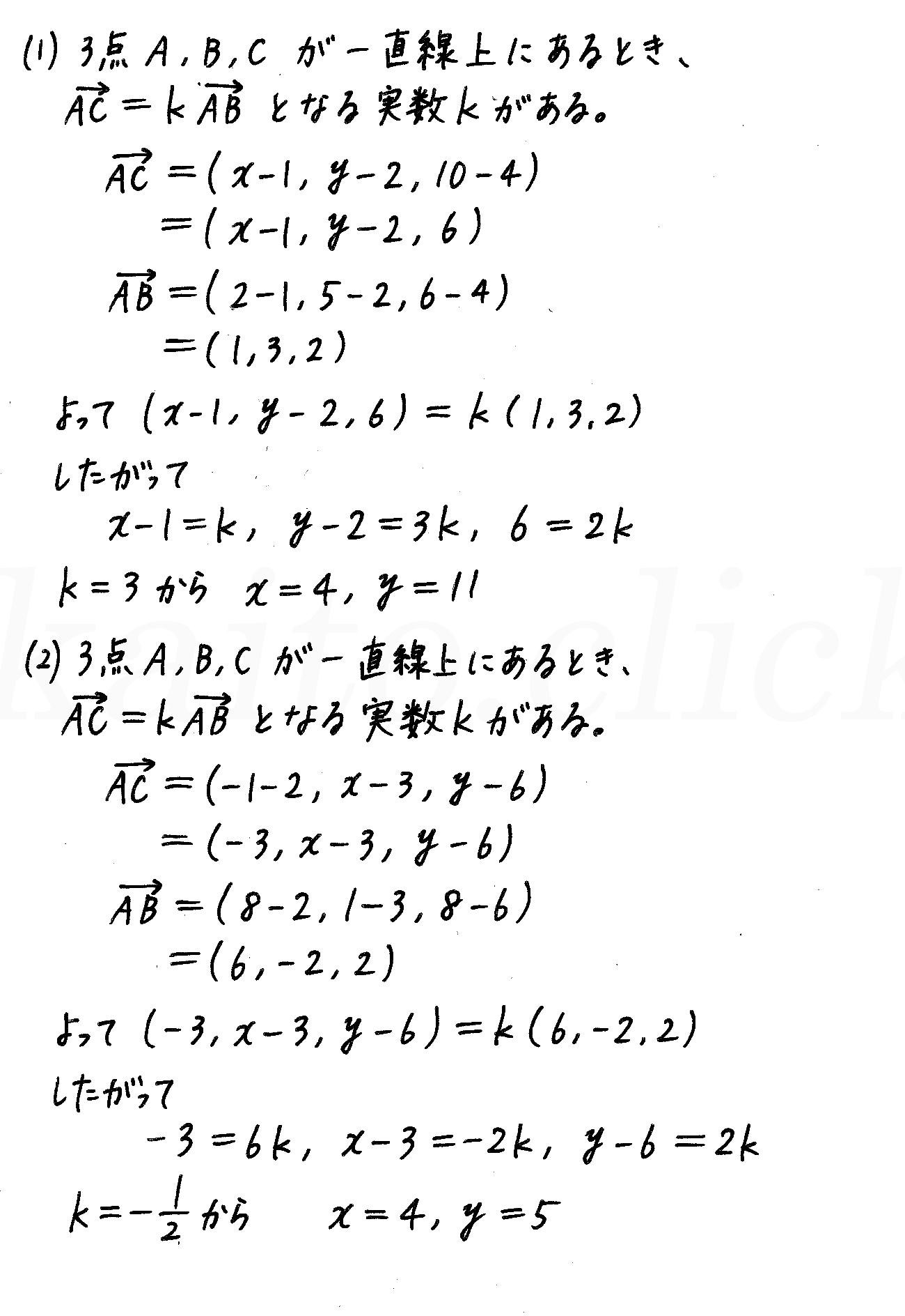 改訂版4プロセス数学B-127解答