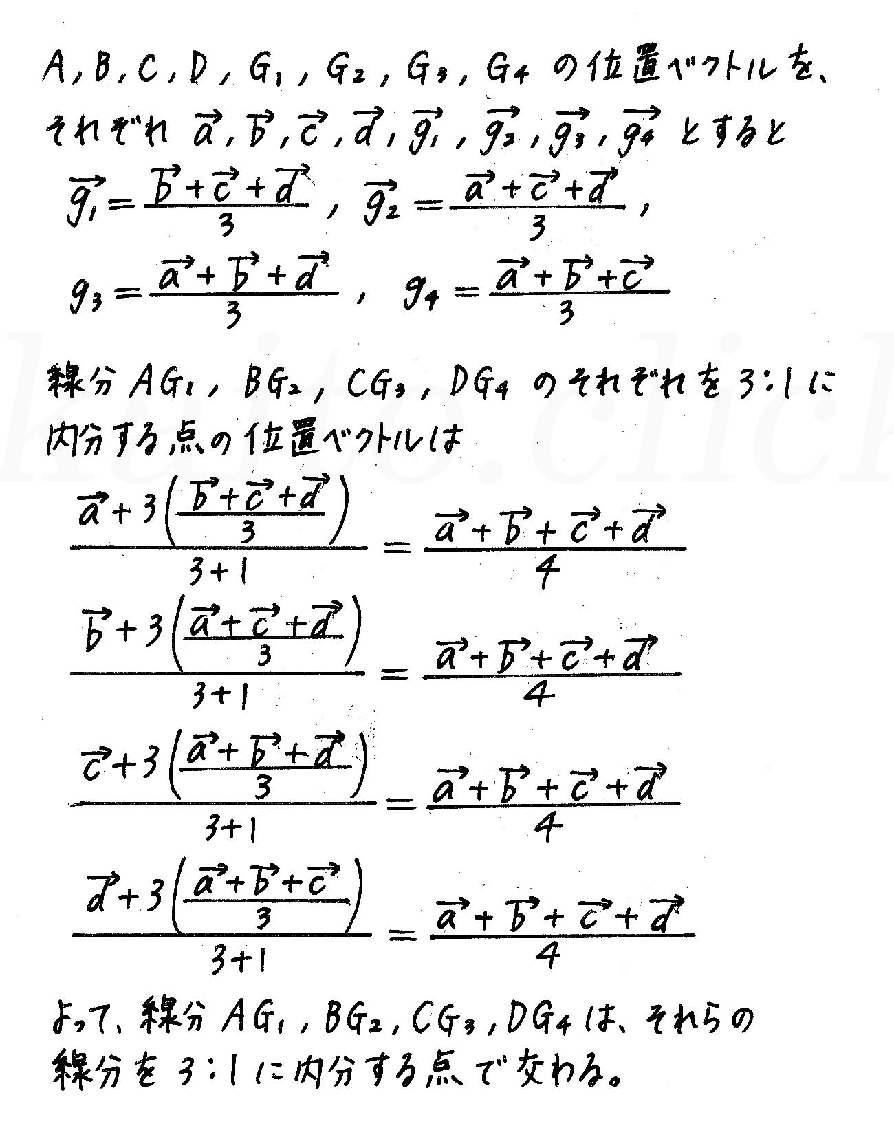 改訂版4プロセス数学B-128解答