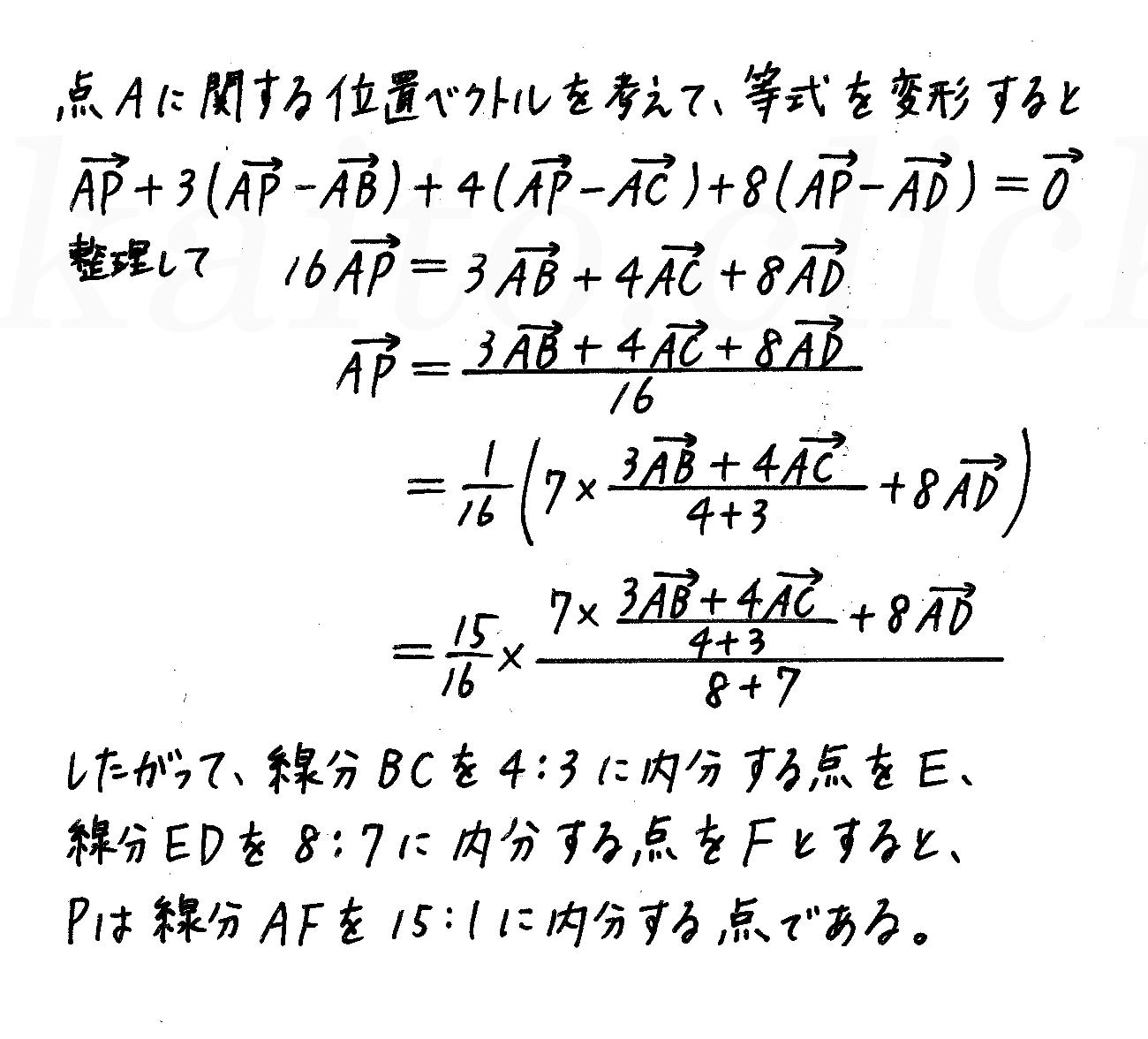 改訂版4プロセス数学B-129解答