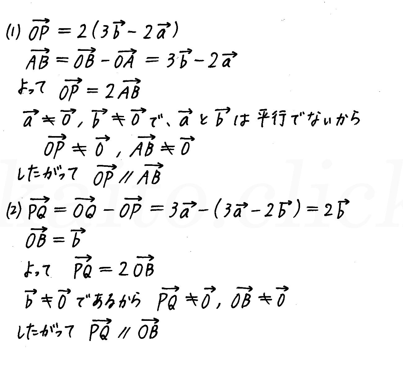 改訂版4プロセス数学B-13解答