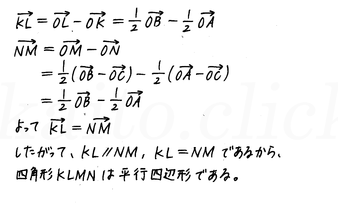 改訂版4プロセス数学B-130解答