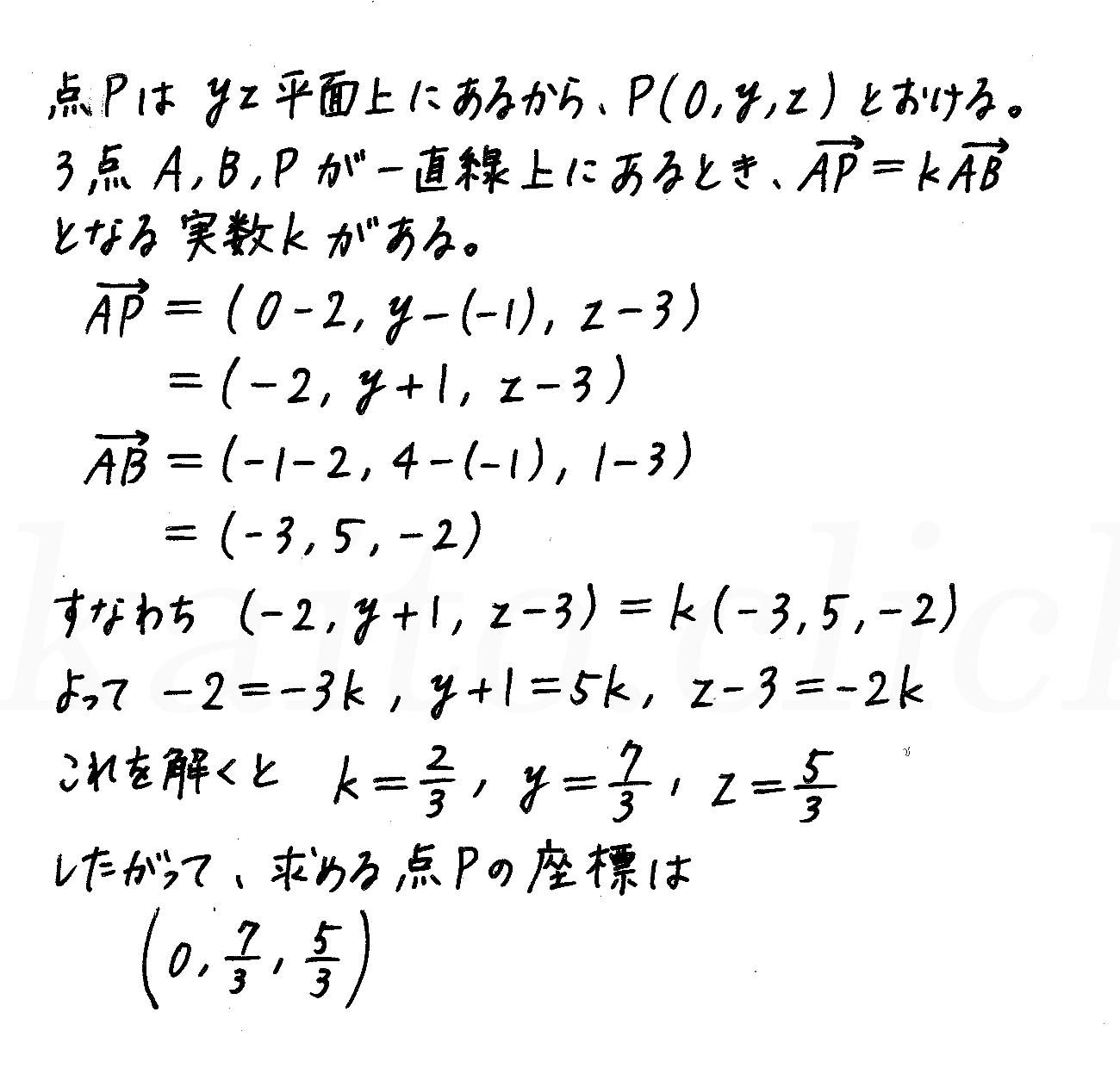 改訂版4プロセス数学B-131解答
