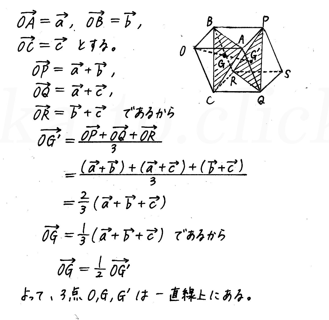 改訂版4プロセス数学B-132解答