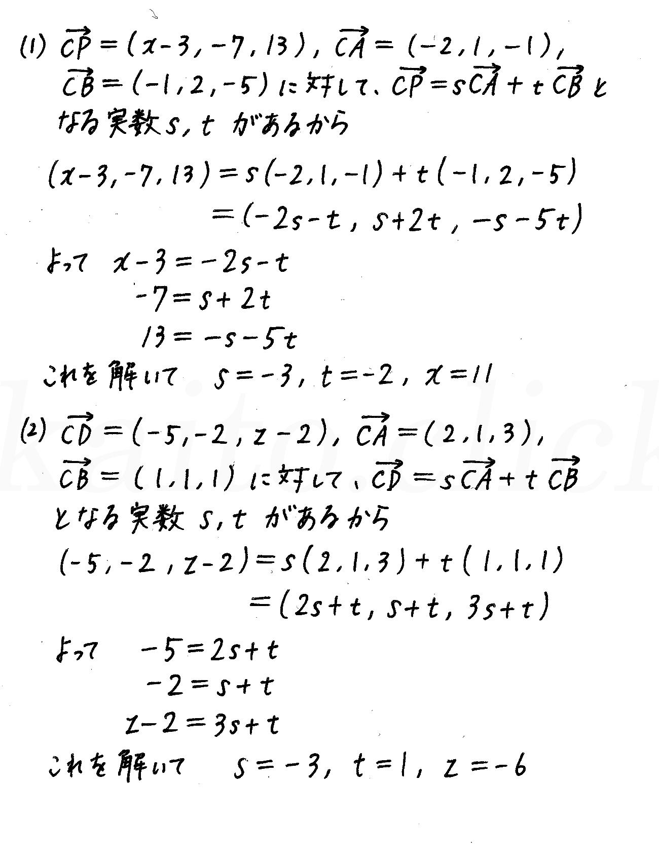改訂版4プロセス数学B-133解答