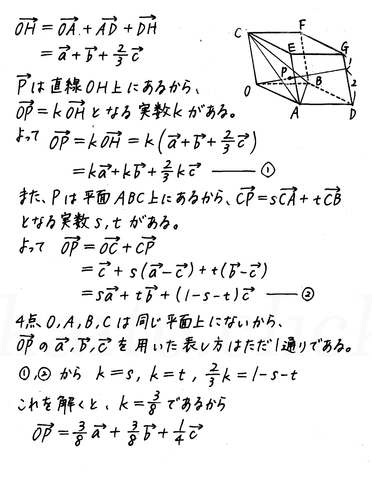 改訂版4プロセス数学B-134解答