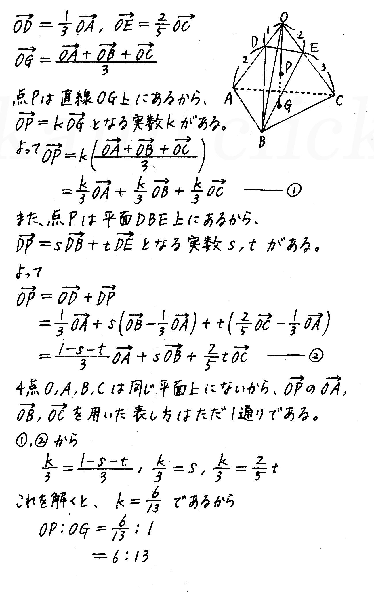 改訂版4プロセス数学B-135解答