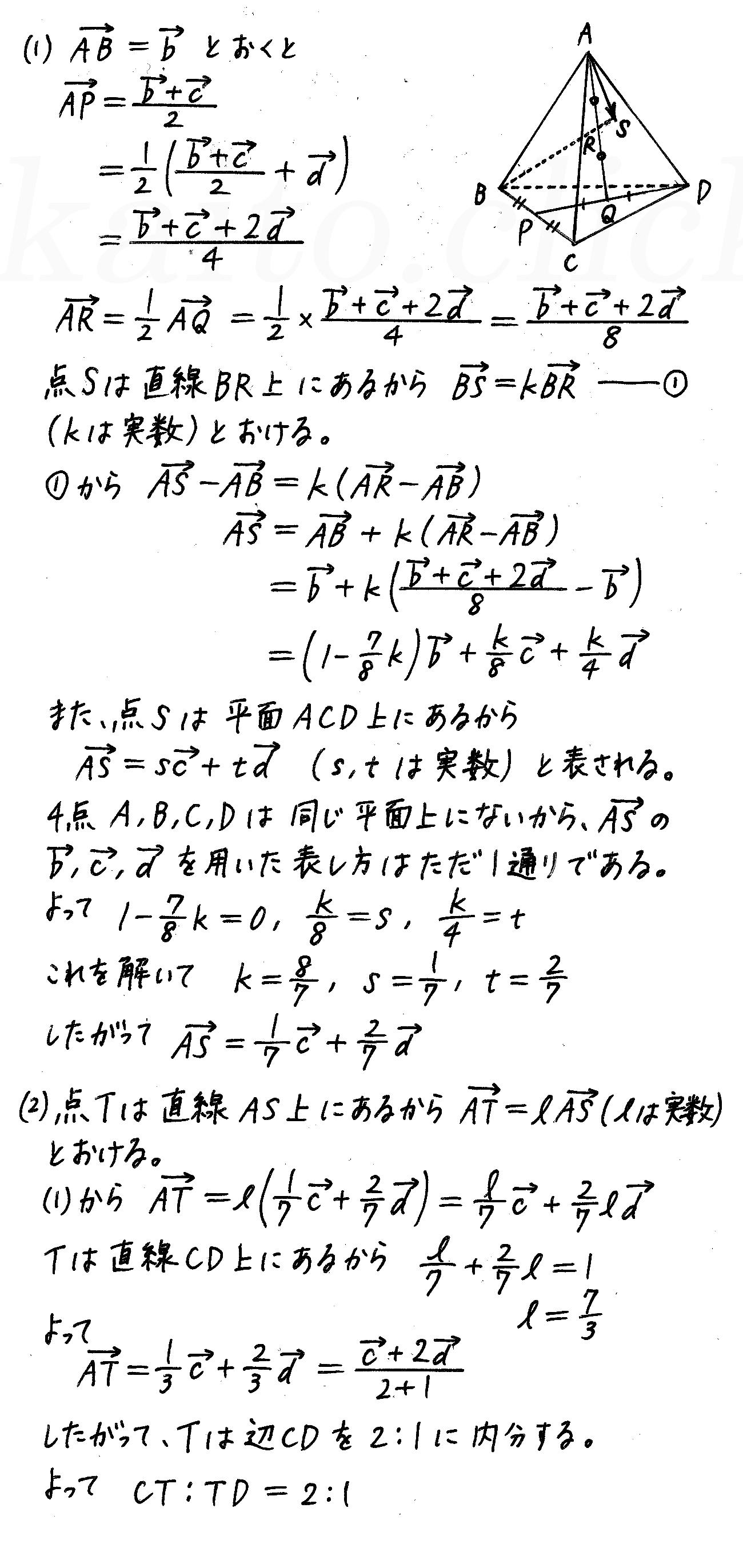 改訂版4プロセス数学B-136解答