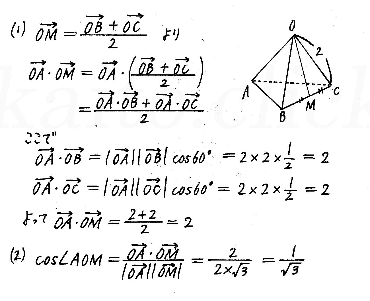改訂版4プロセス数学B-137解答