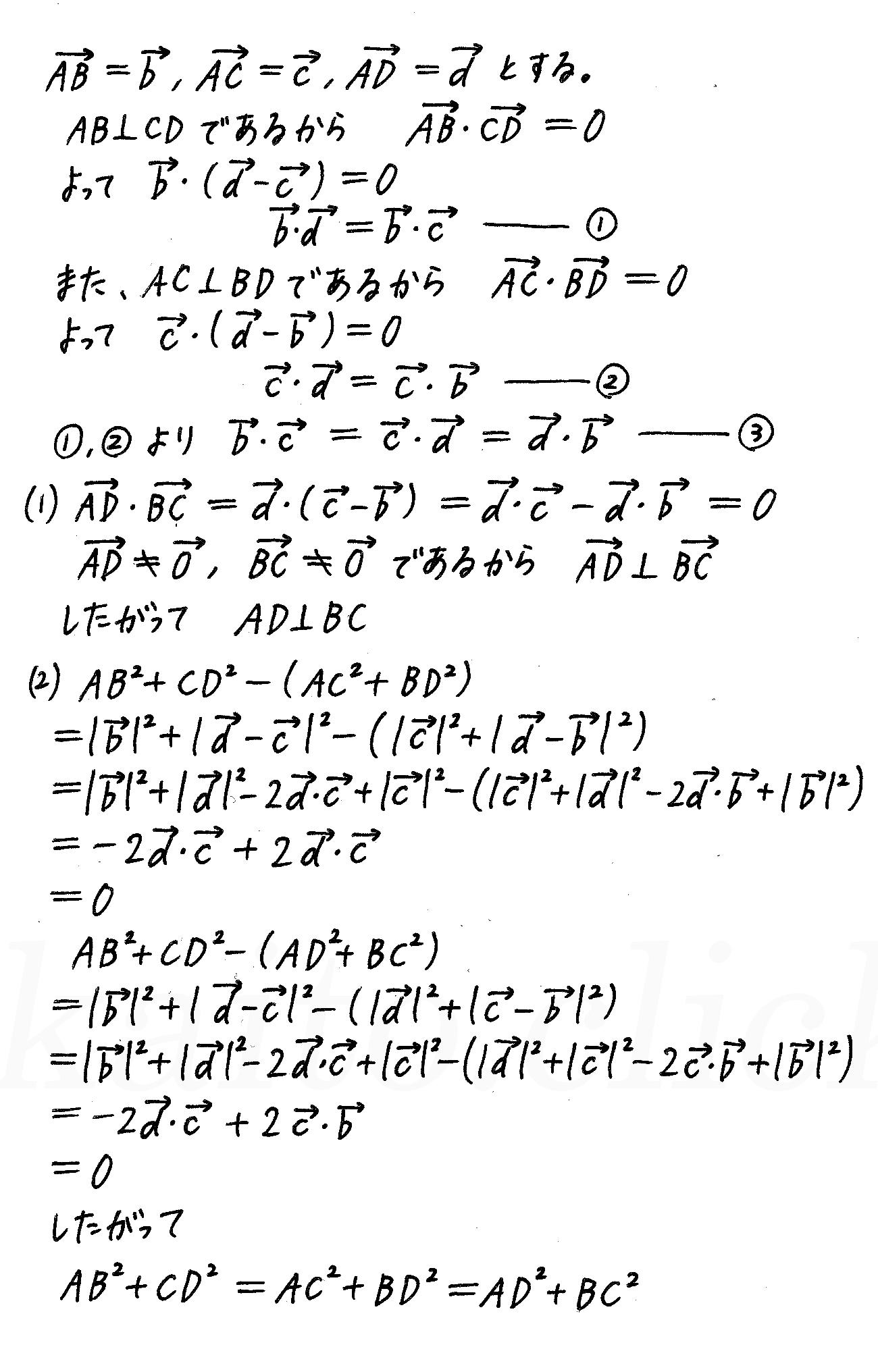 改訂版4プロセス数学B-138解答
