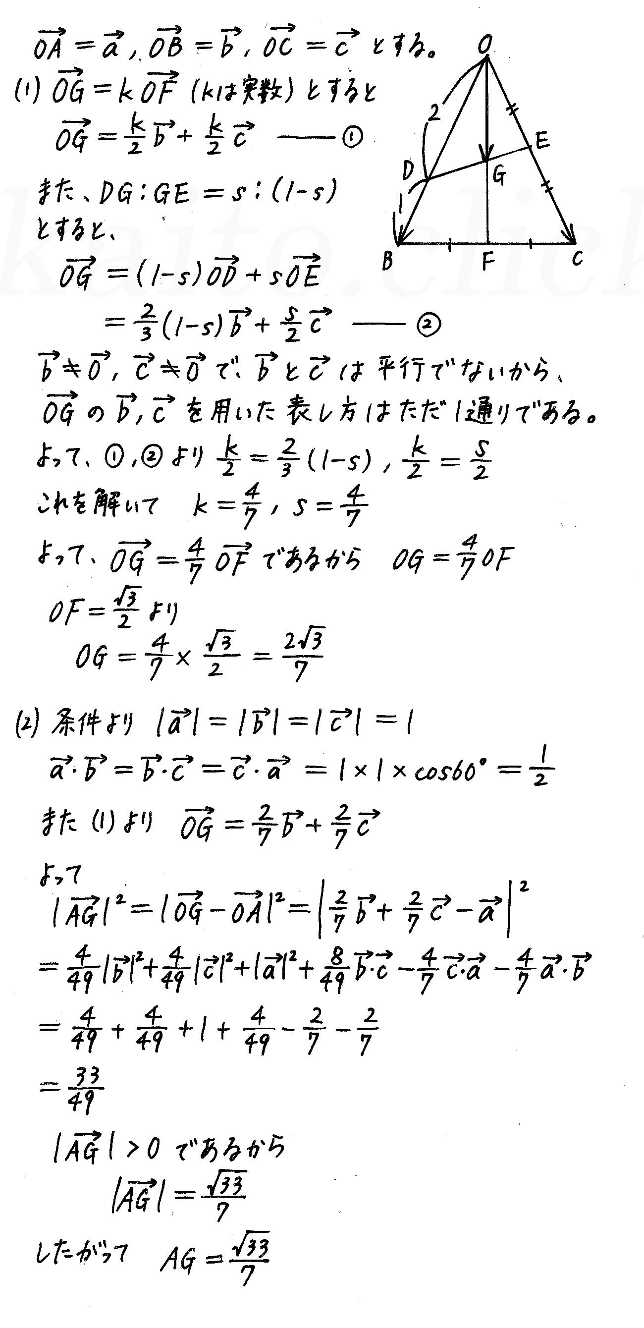 改訂版4プロセス数学B-139解答