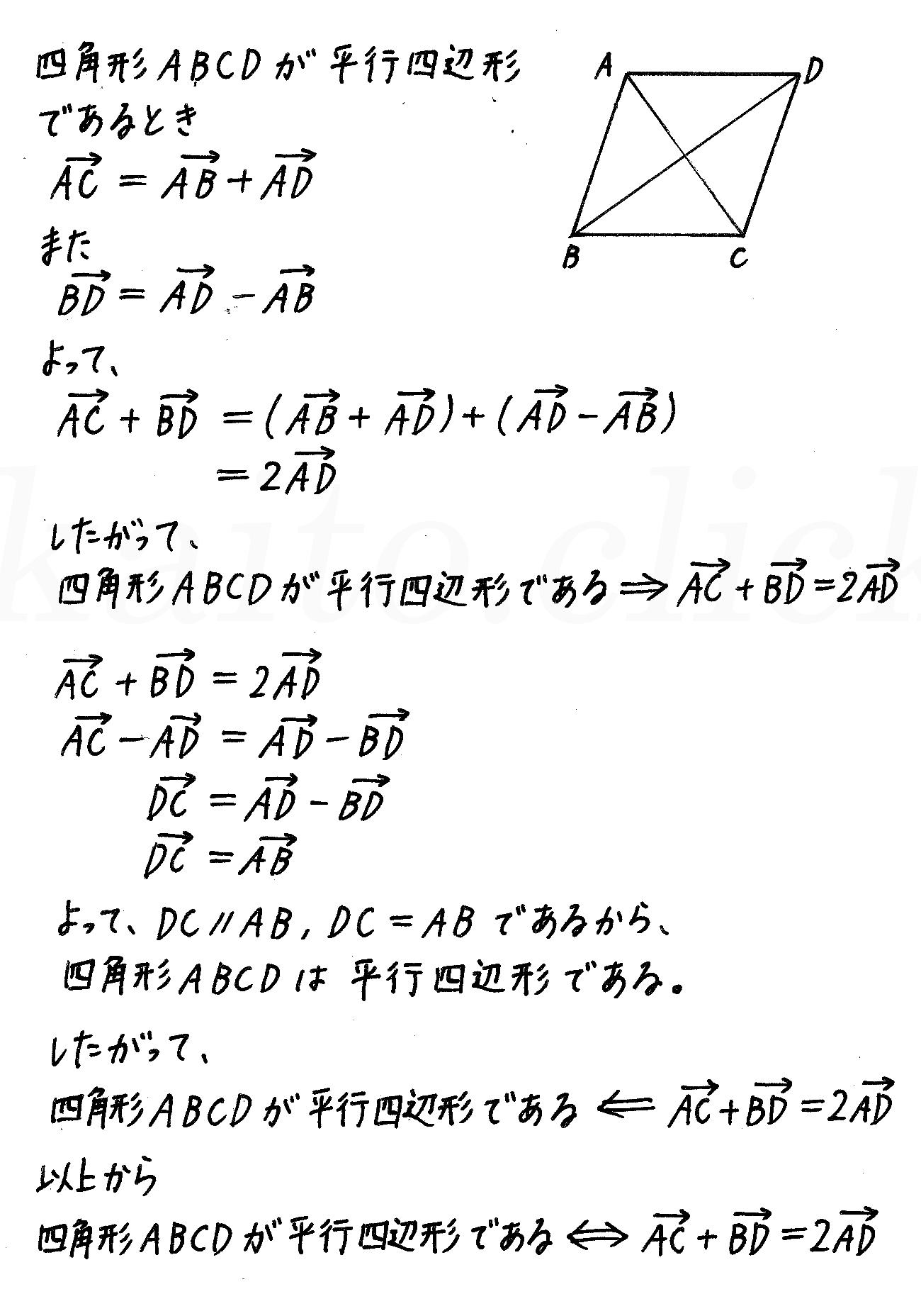改訂版4プロセス数学B-14解答