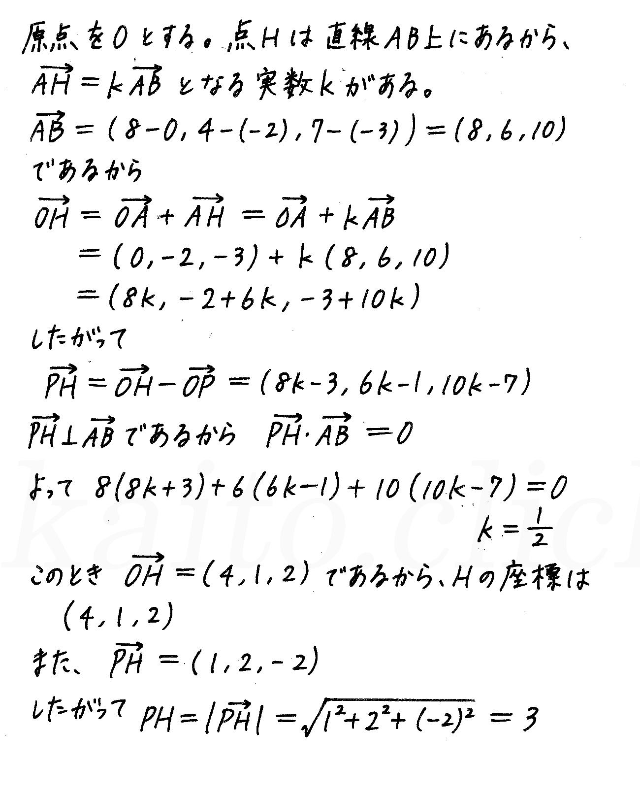 改訂版4プロセス数学B-140解答