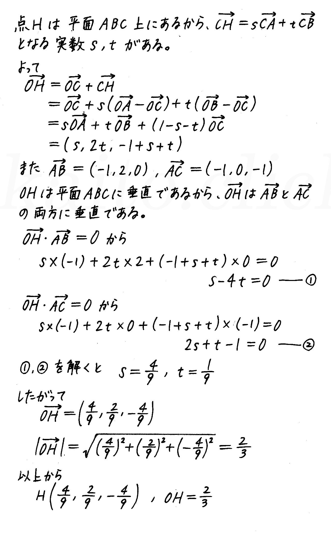 改訂版4プロセス数学B-141解答
