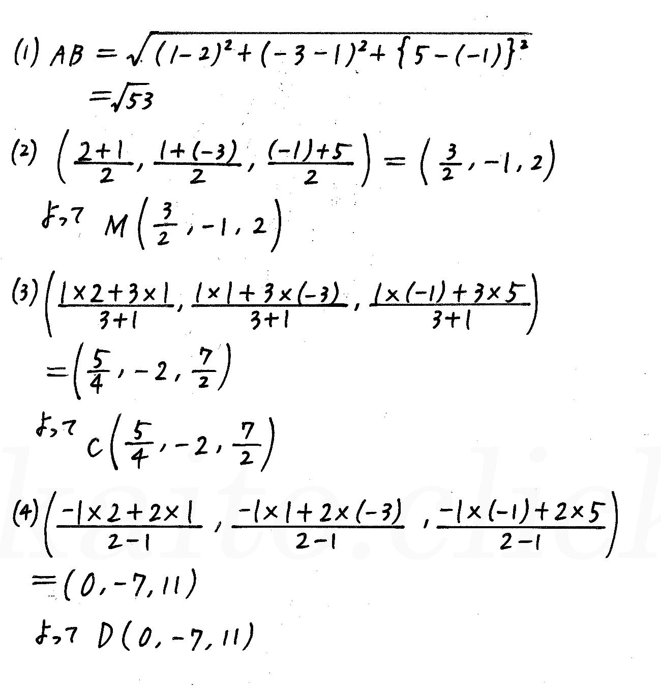 改訂版4プロセス数学B-142解答