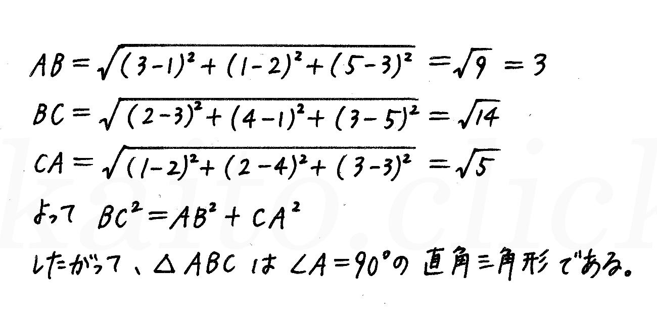 改訂版4プロセス数学B-144解答