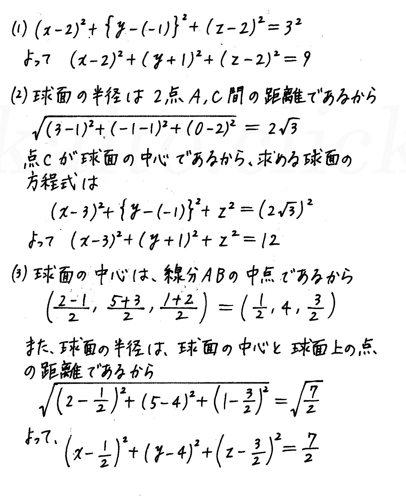 改訂版4プロセス数学B-146解答