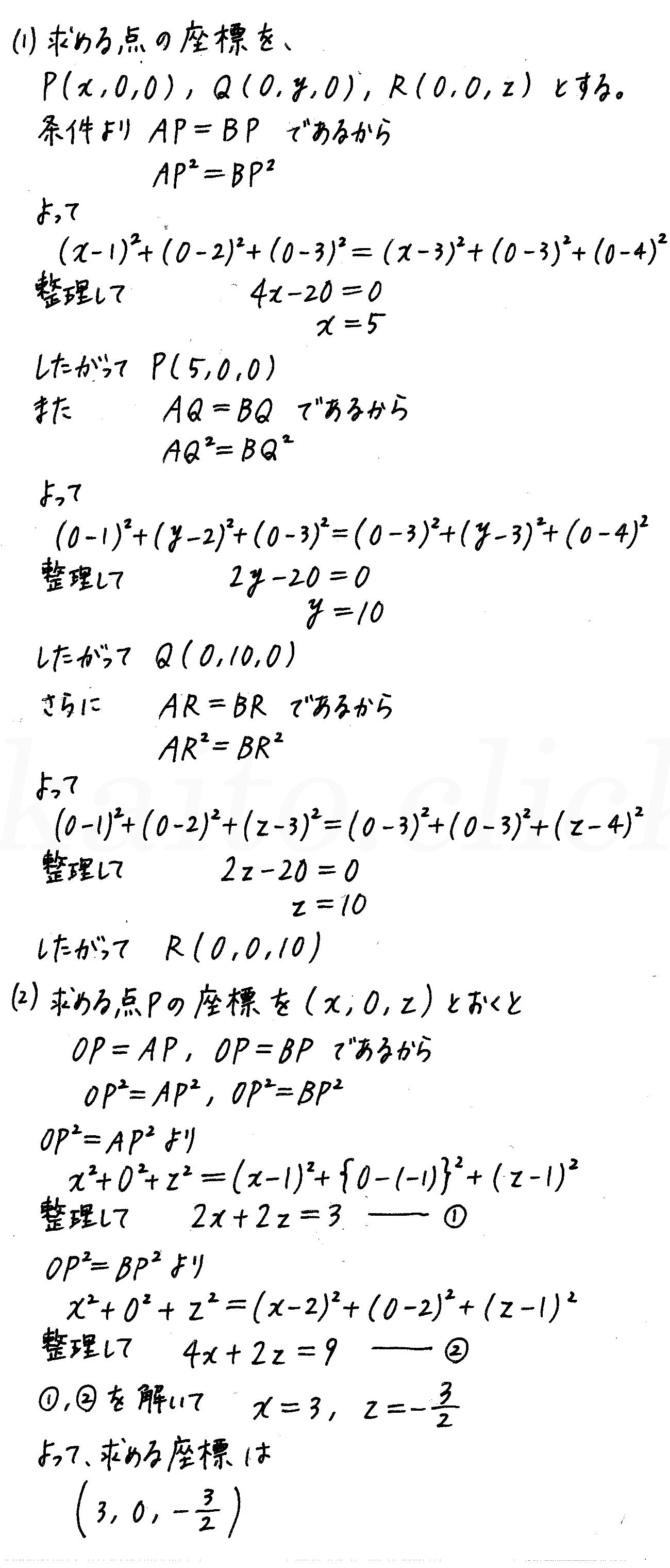 改訂版4プロセス数学B-147解答