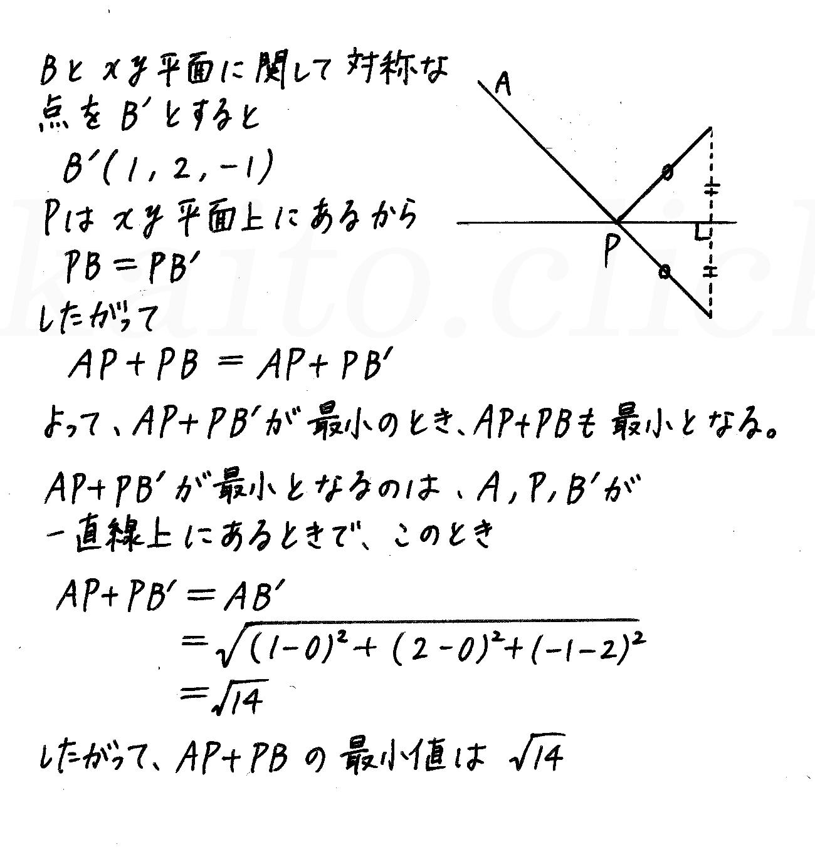 改訂版4プロセス数学B-149解答