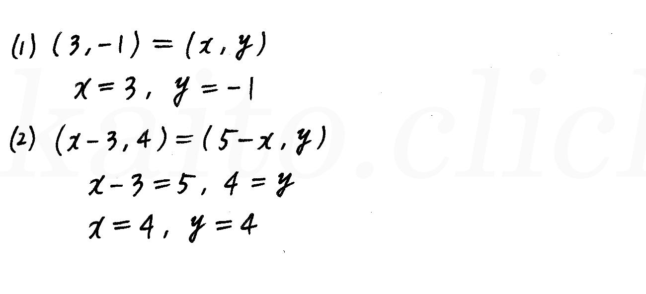 改訂版4プロセス数学B-15解答