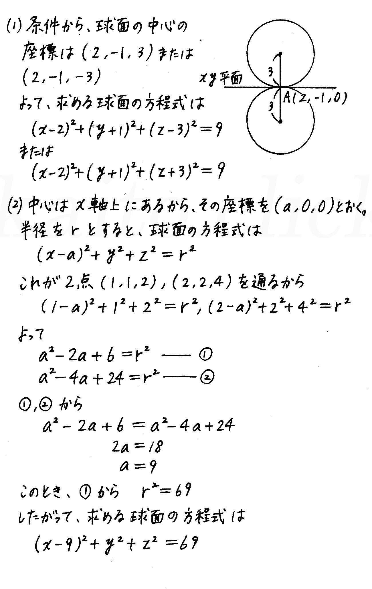 改訂版4プロセス数学B-150解答