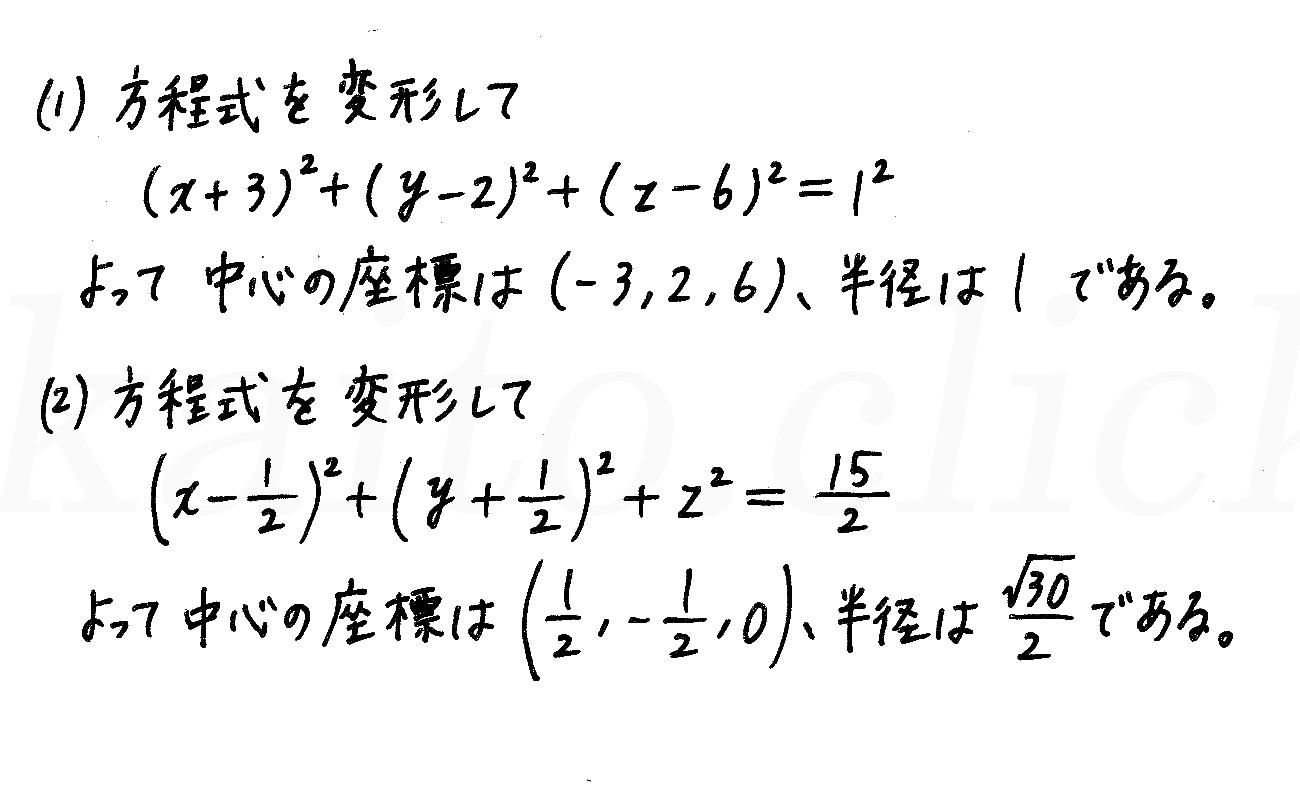 改訂版4プロセス数学B-152解答