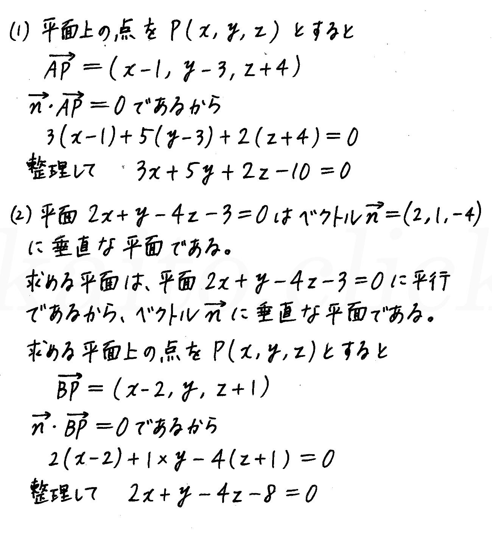改訂版4プロセス数学B-155解答