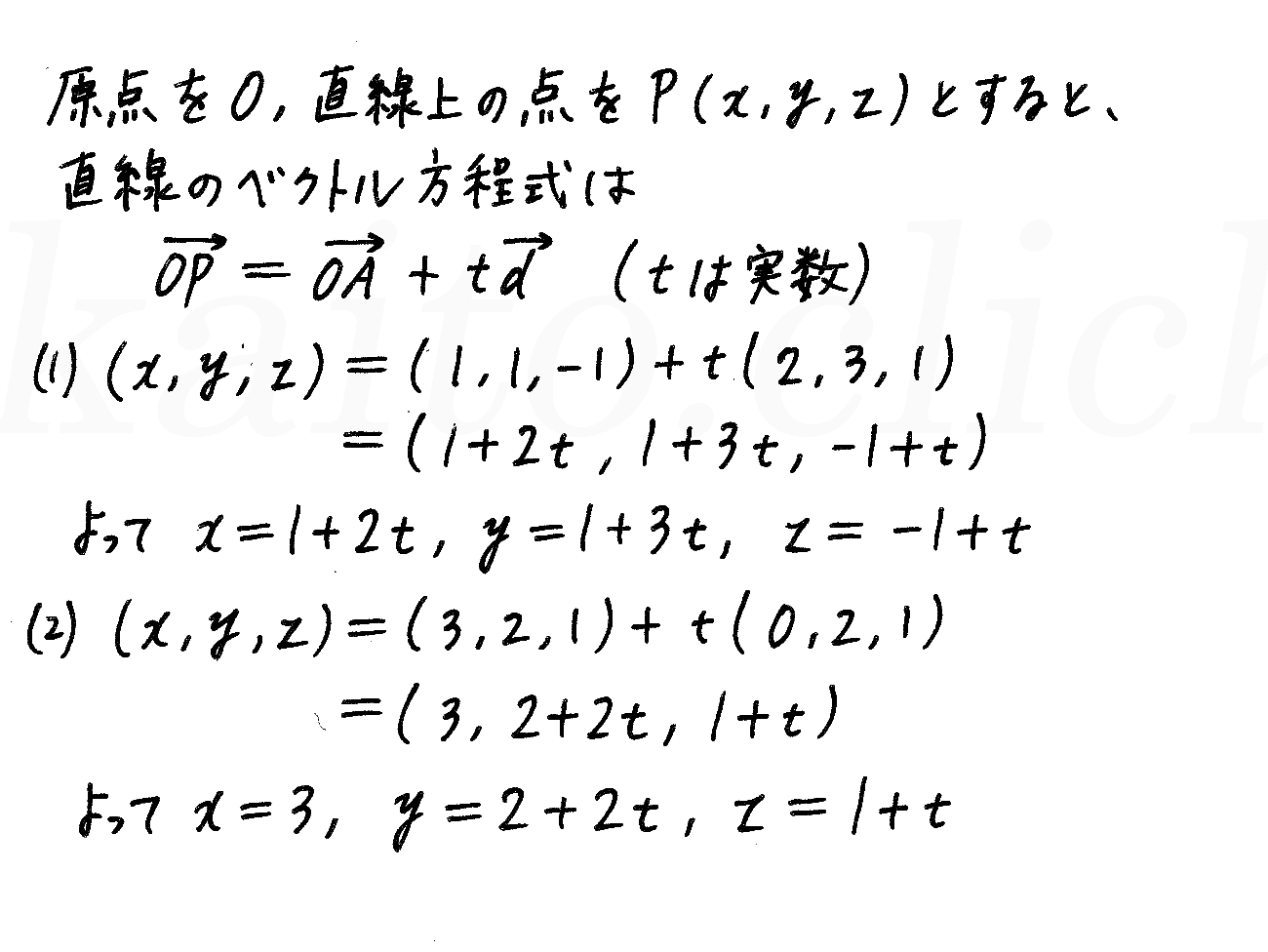 改訂版4プロセス数学B-156解答