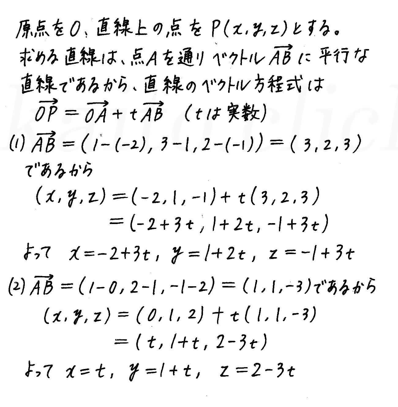 改訂版4プロセス数学B-157解答
