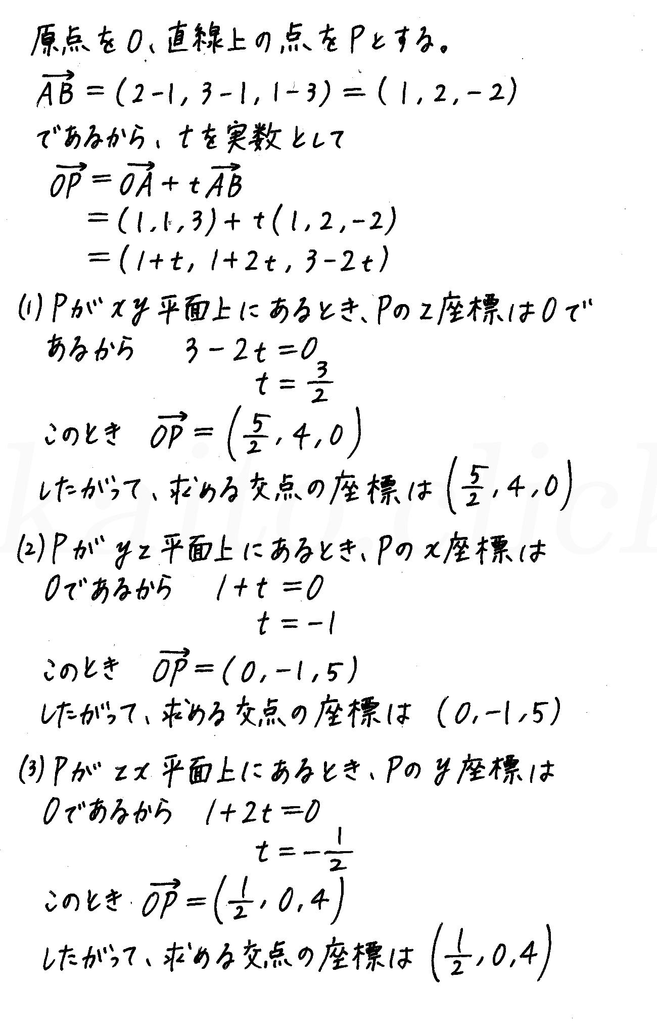 改訂版4プロセス数学B-158解答