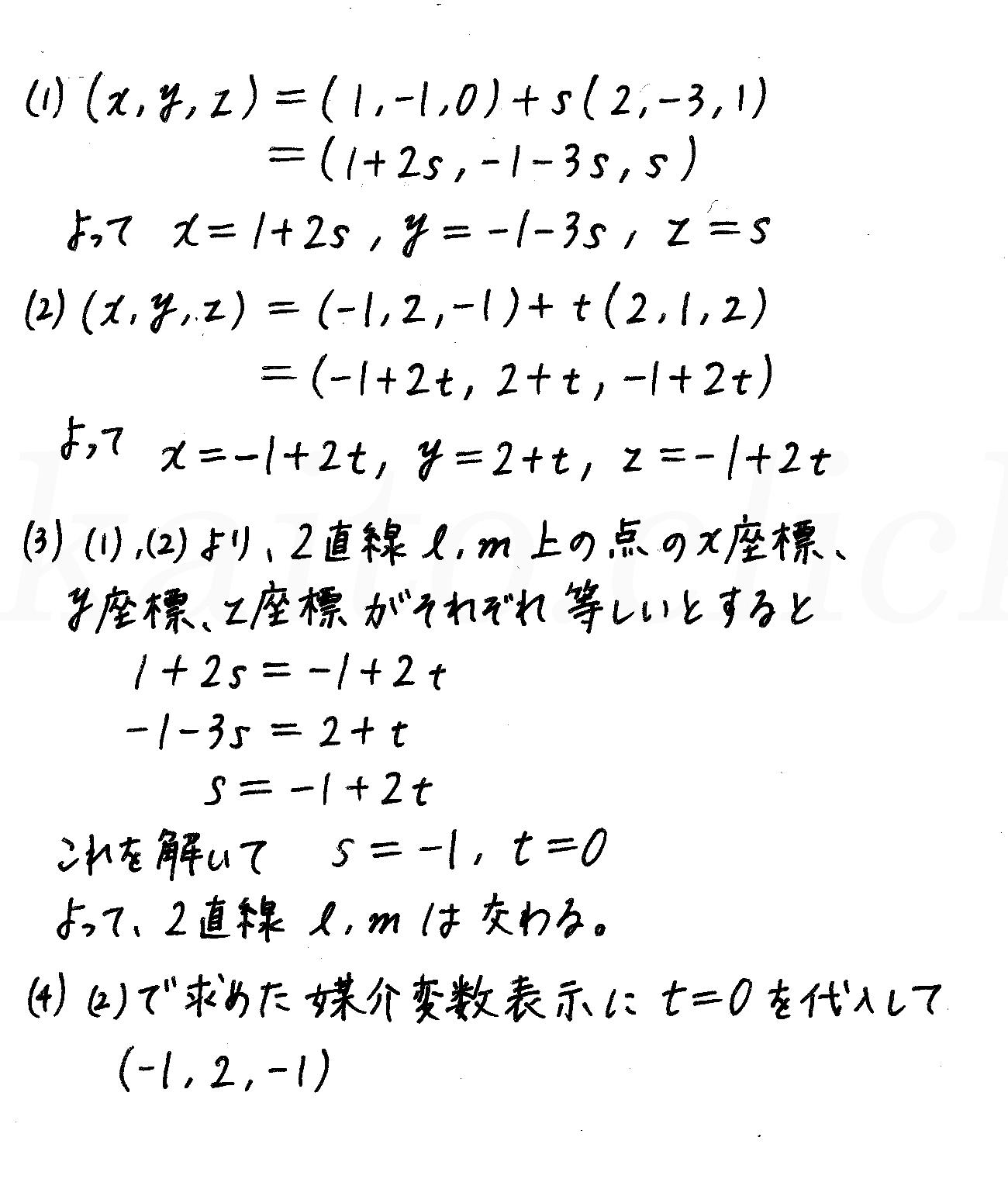 改訂版4プロセス数学B-159解答